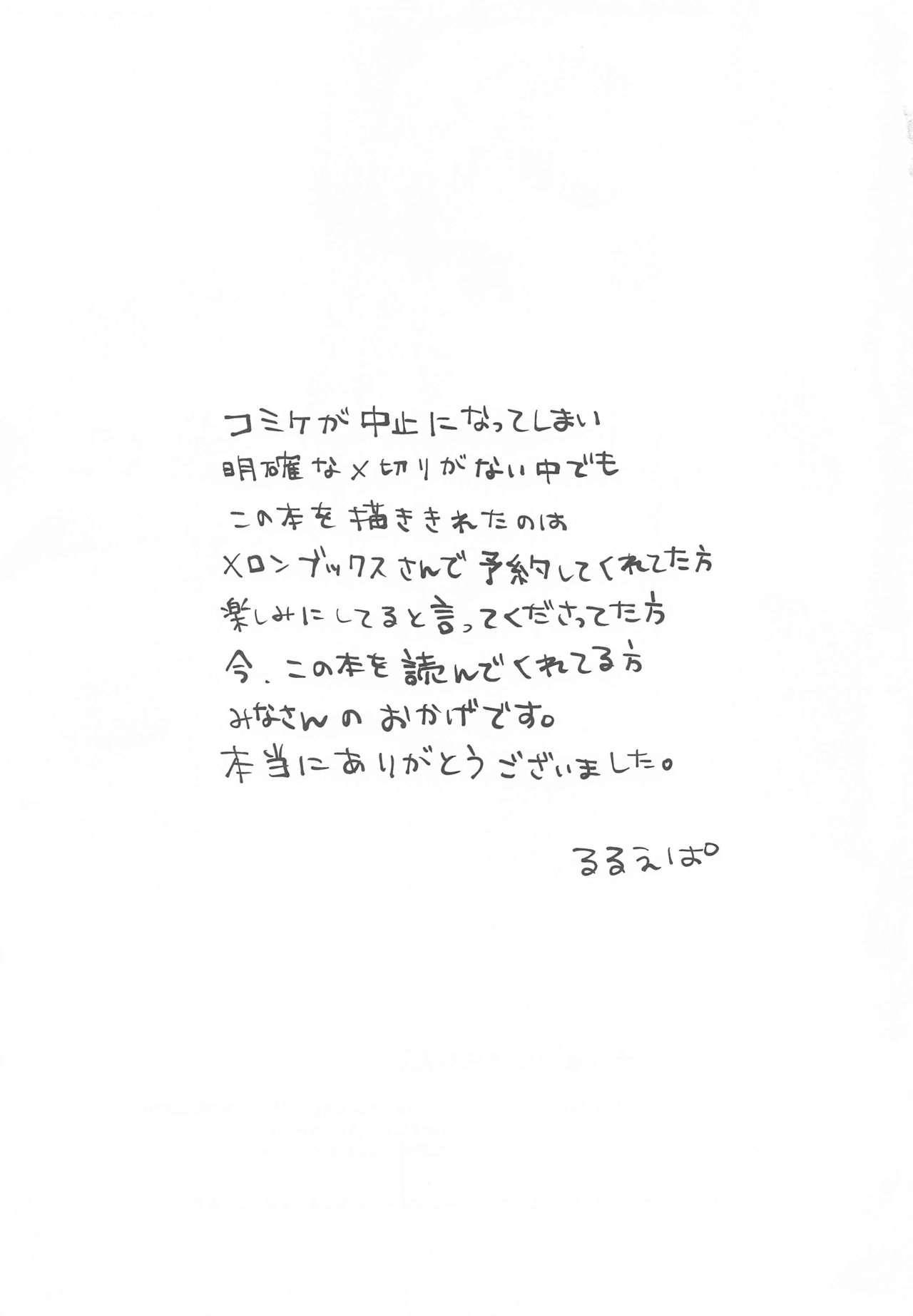 [Ruruepa Animato (Ruruepa)] No. 2 PinSalo-jou Arisu-chan (Girls und Panzer) 27