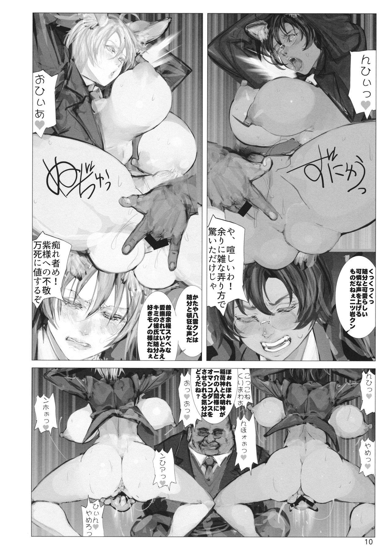 高機動夜鷹狐狗狸さん2 8