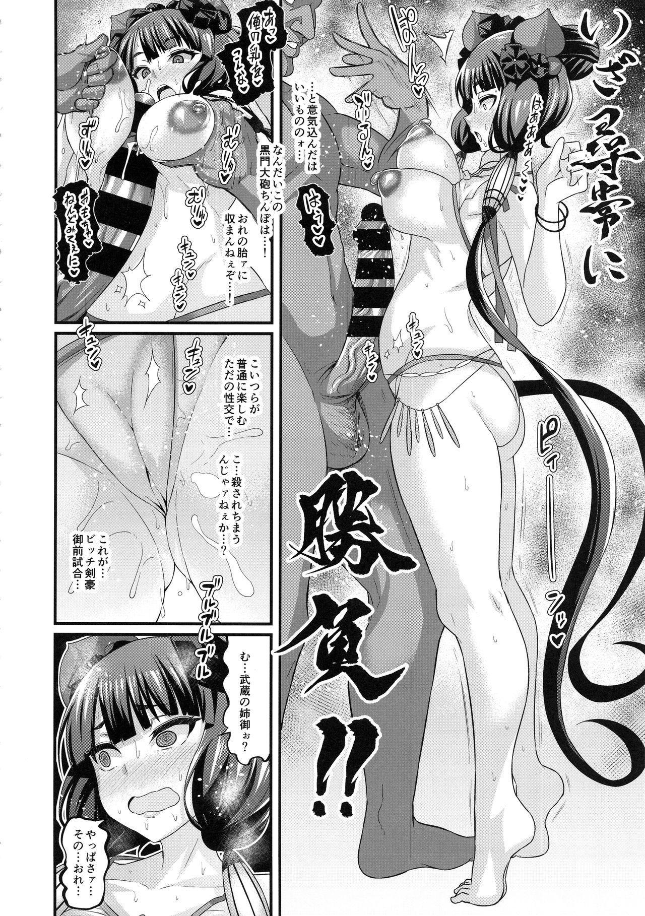 Las Vegas Bitch Kengou Sex Nanairo Shoubu 4