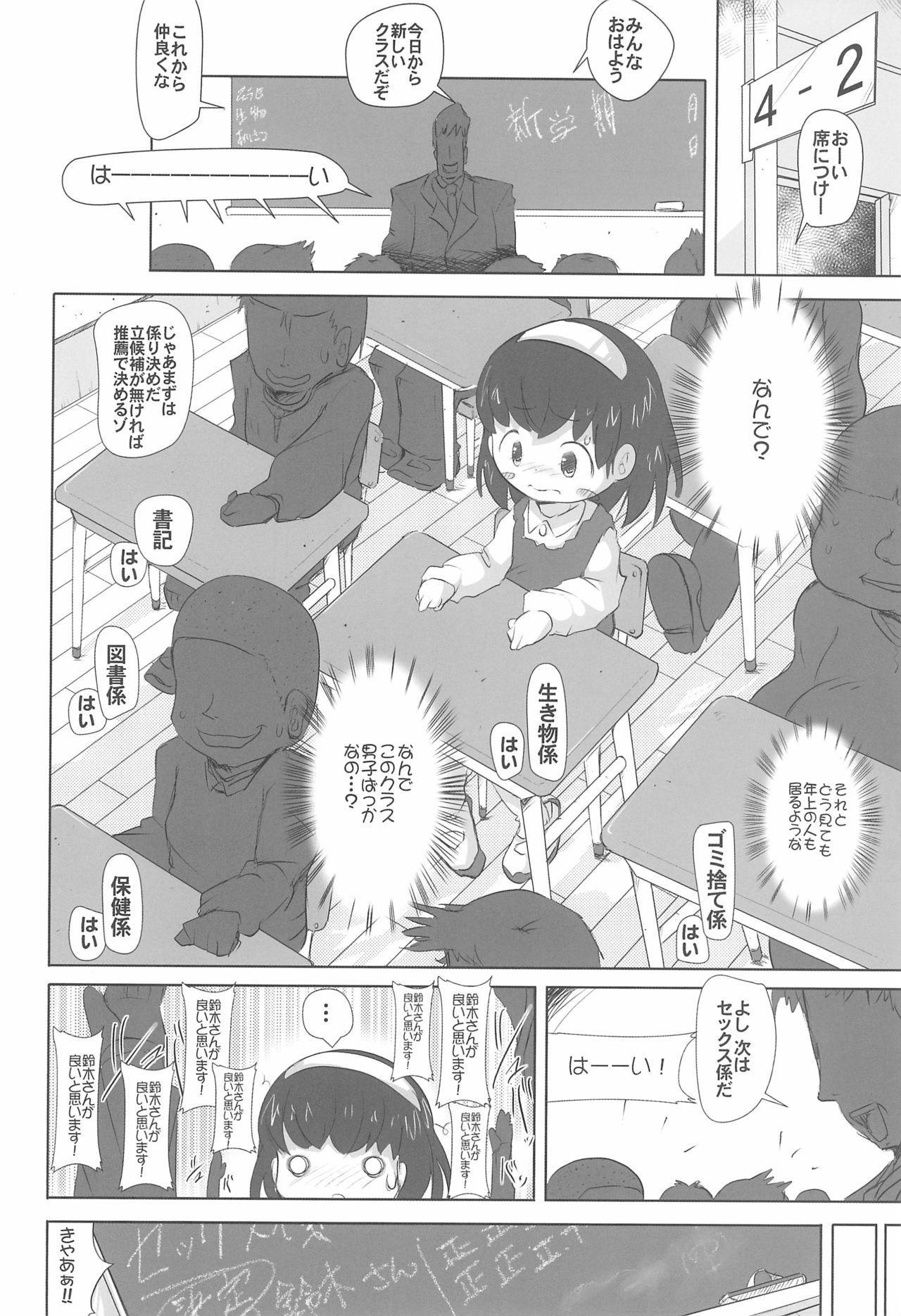 Shoujo Nikuana Rinkanchuu 9