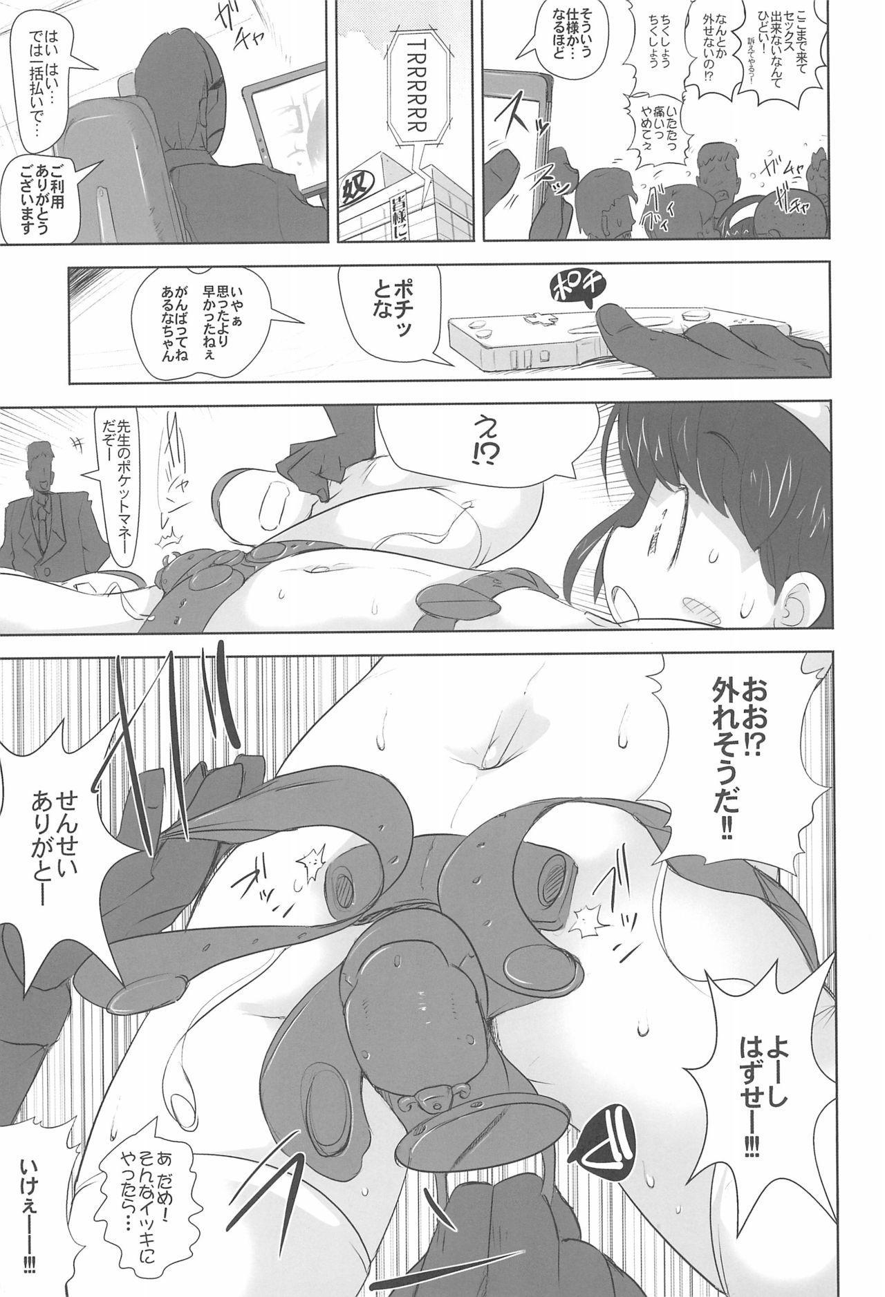 Shoujo Nikuana Rinkanchuu 12