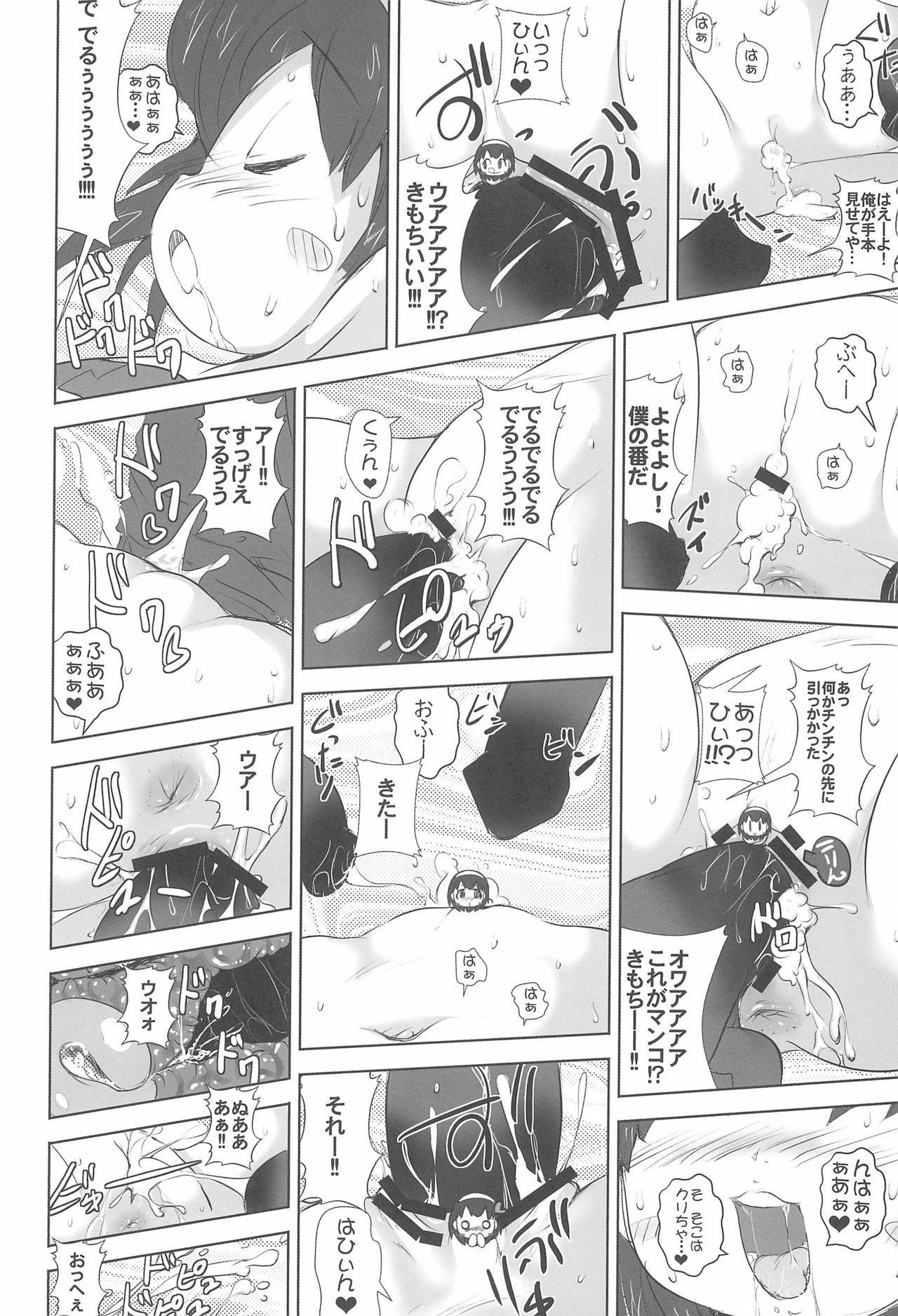 Shoujo Nikuana Rinkanchuu 15