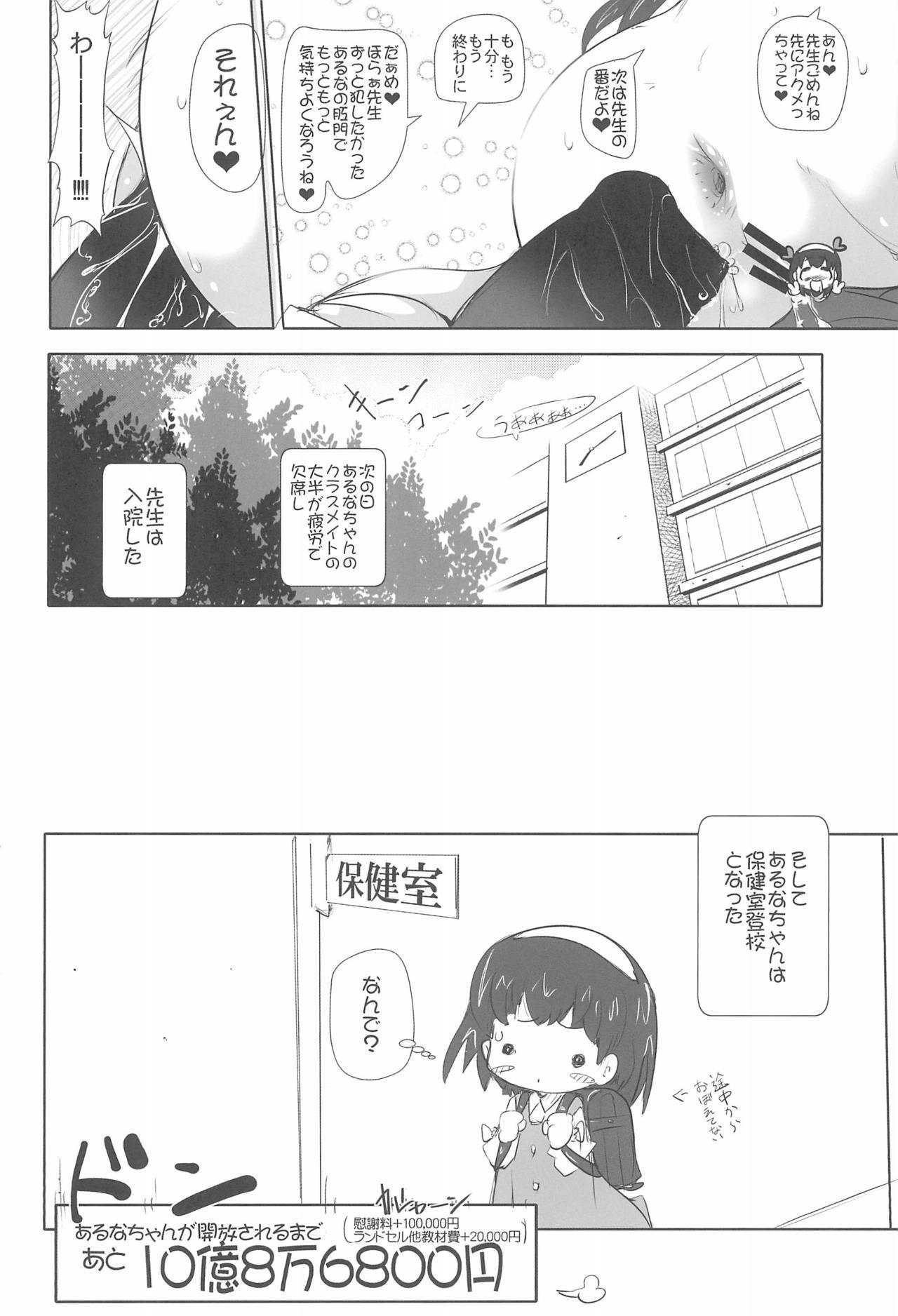 Shoujo Nikuana Rinkanchuu 27