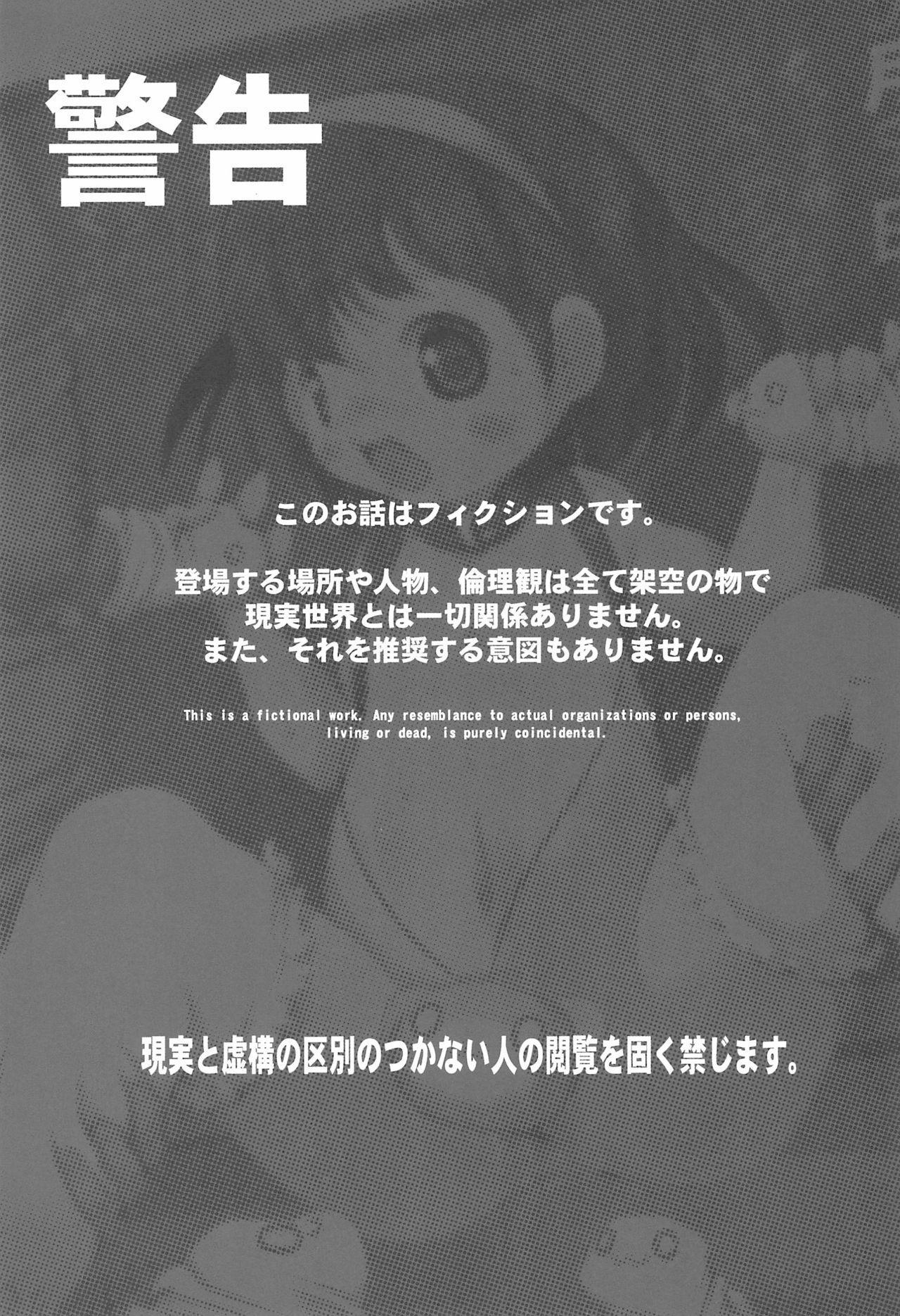 Shoujo Nikuana Rinkanchuu 2