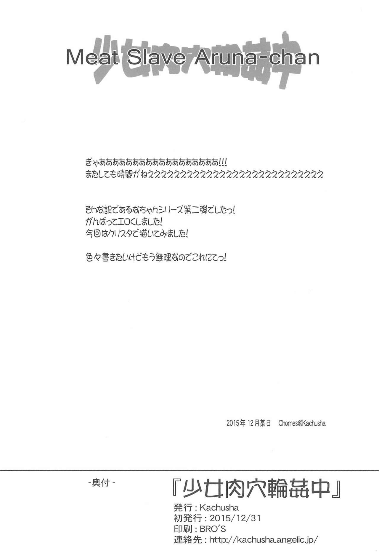 Shoujo Nikuana Rinkanchuu 29