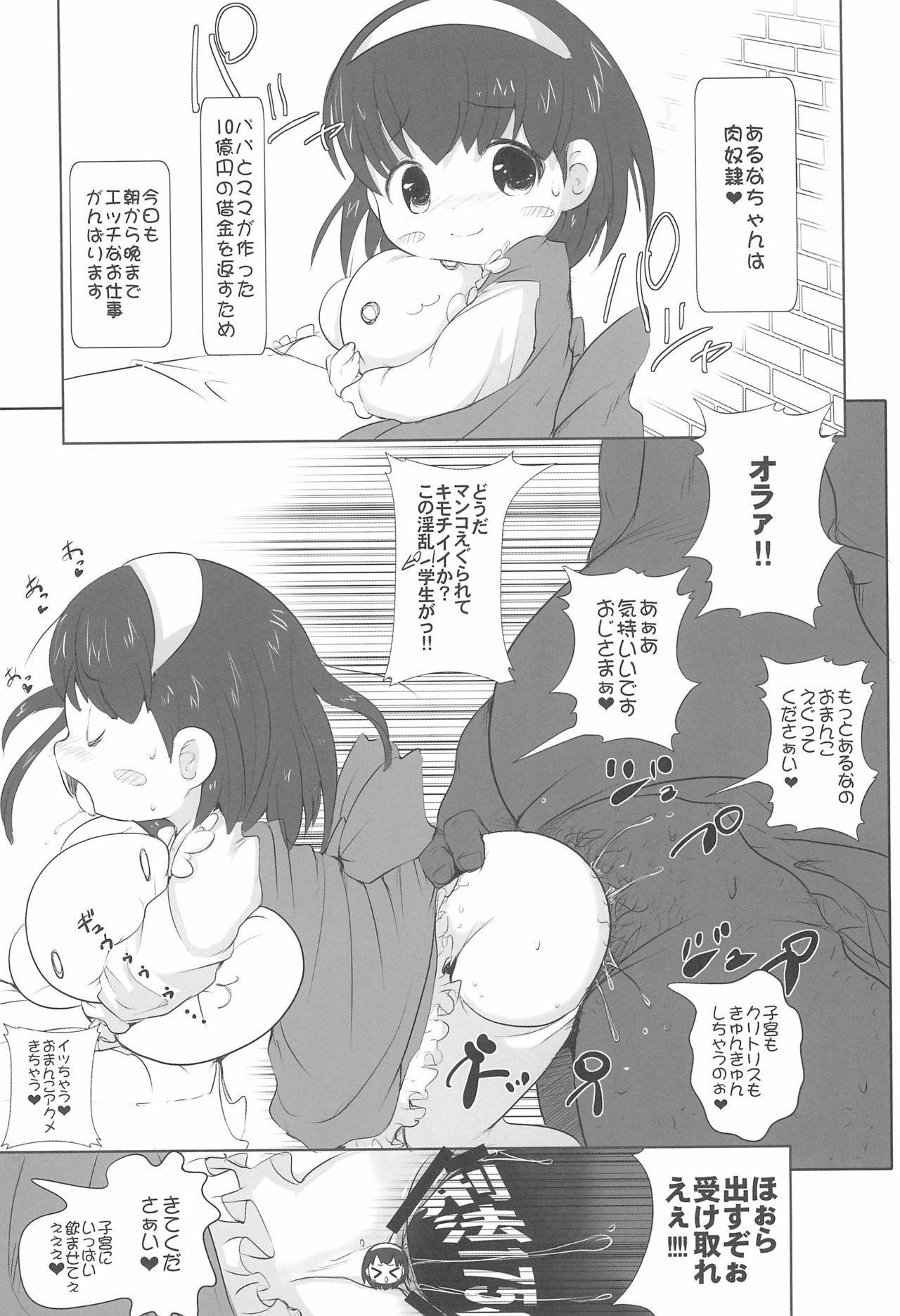 Shoujo Nikuana Rinkanchuu 4