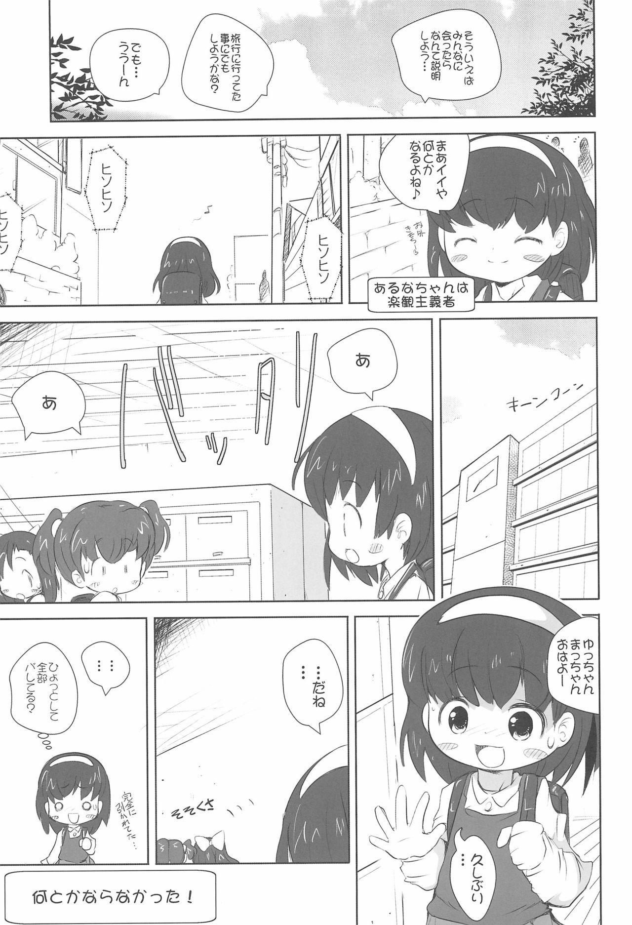 Shoujo Nikuana Rinkanchuu 8