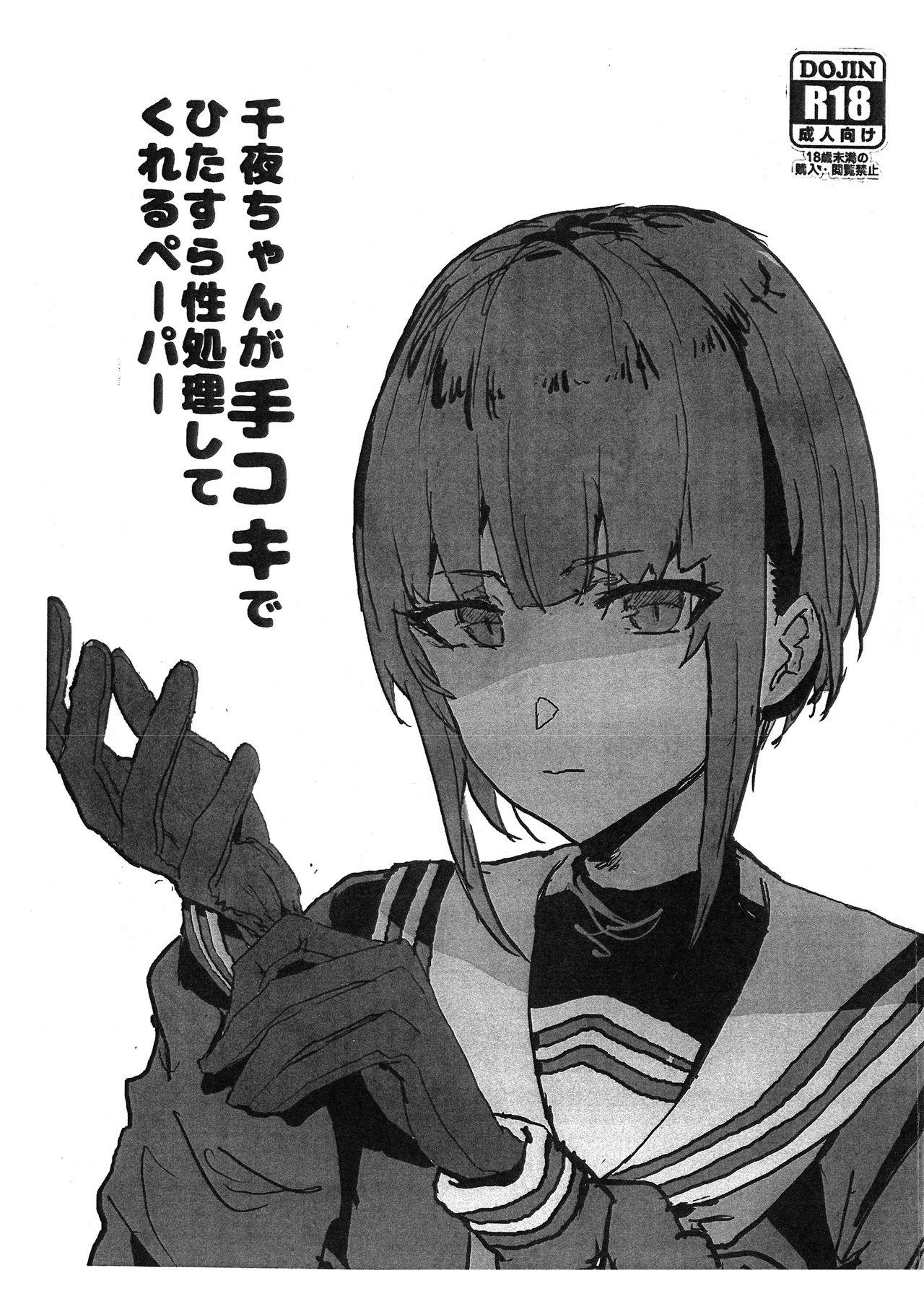 Chiyo-chan ga Tekoki de Hitasura Seishori Shite Kureru Paper 0