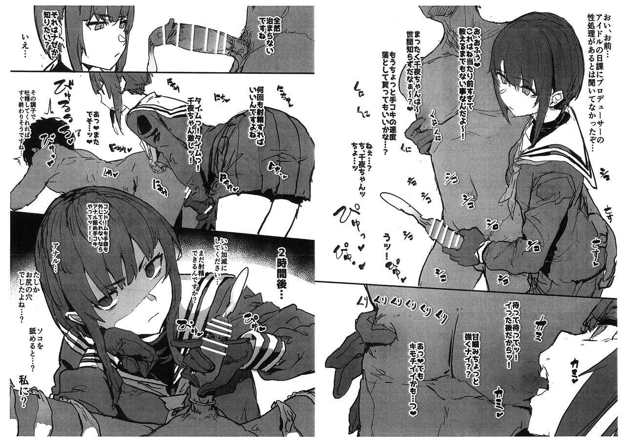 Chiyo-chan ga Tekoki de Hitasura Seishori Shite Kureru Paper 1