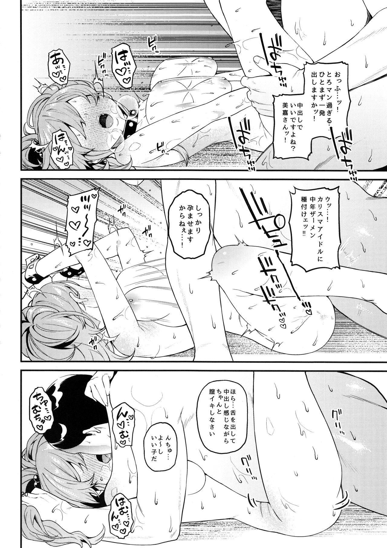 Rika, Shimai de Issho ni Mootto Otona ni Shiteageyou. 20