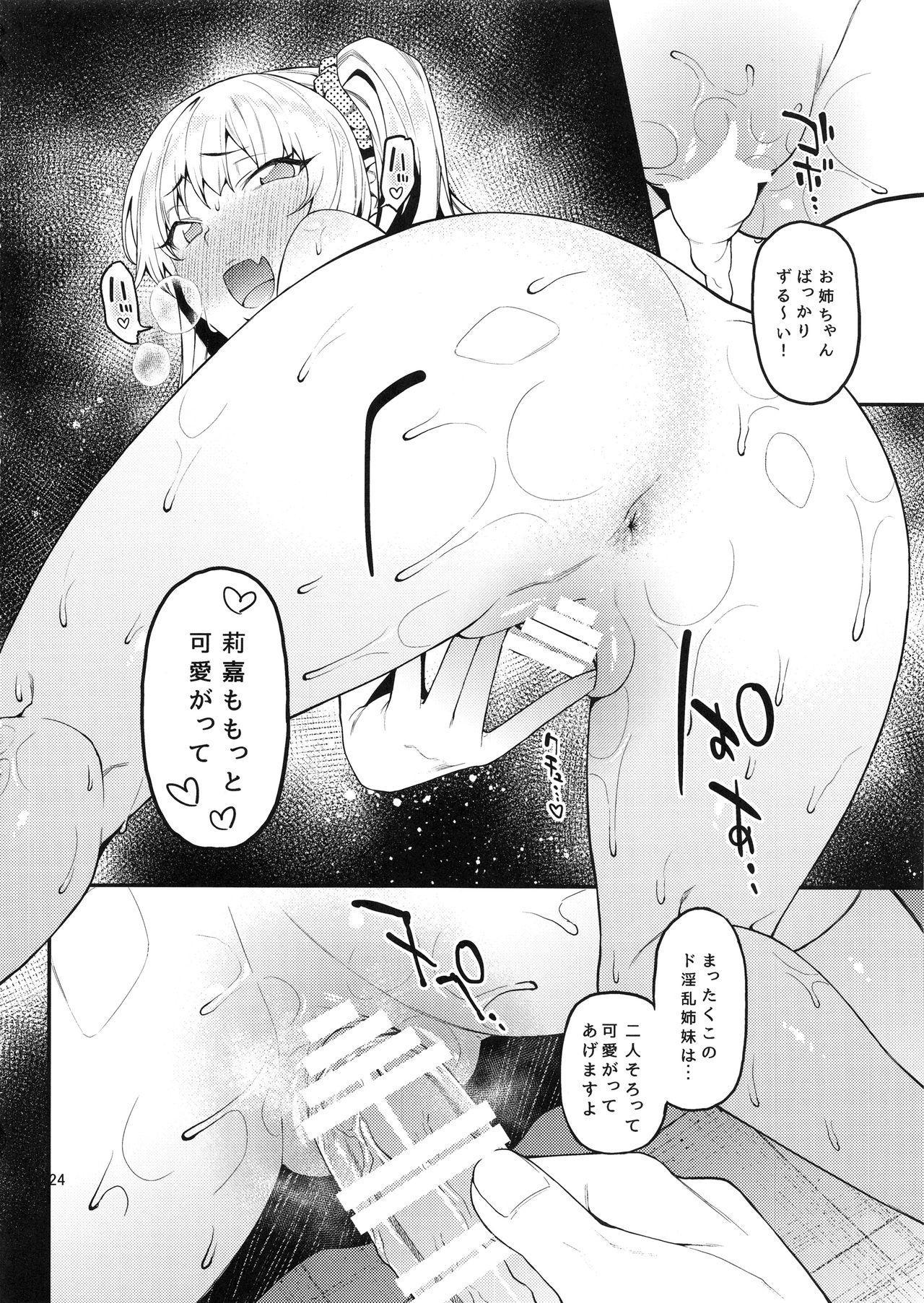 Rika, Shimai de Issho ni Mootto Otona ni Shiteageyou. 24