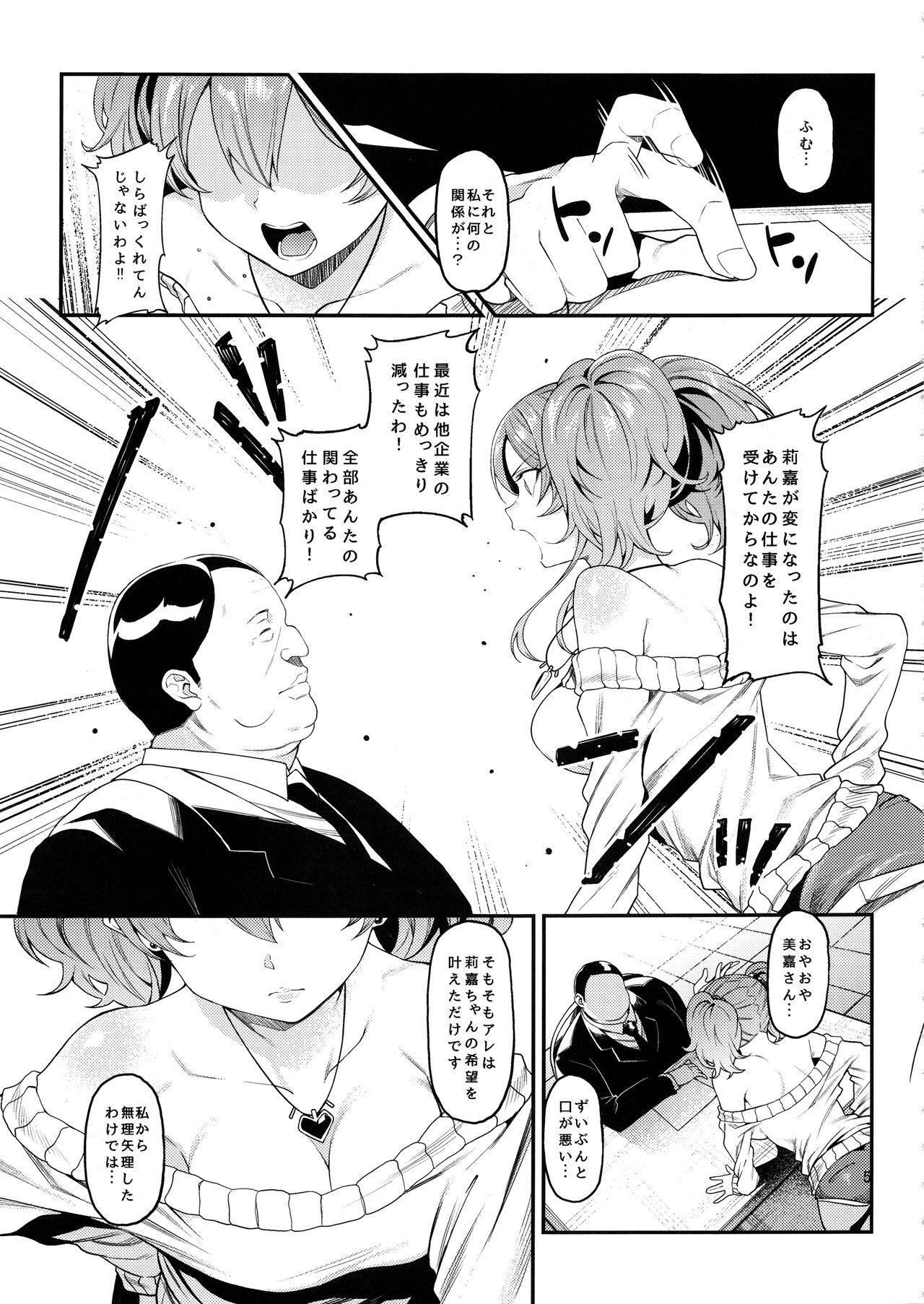 Rika, Shimai de Issho ni Mootto Otona ni Shiteageyou. 5