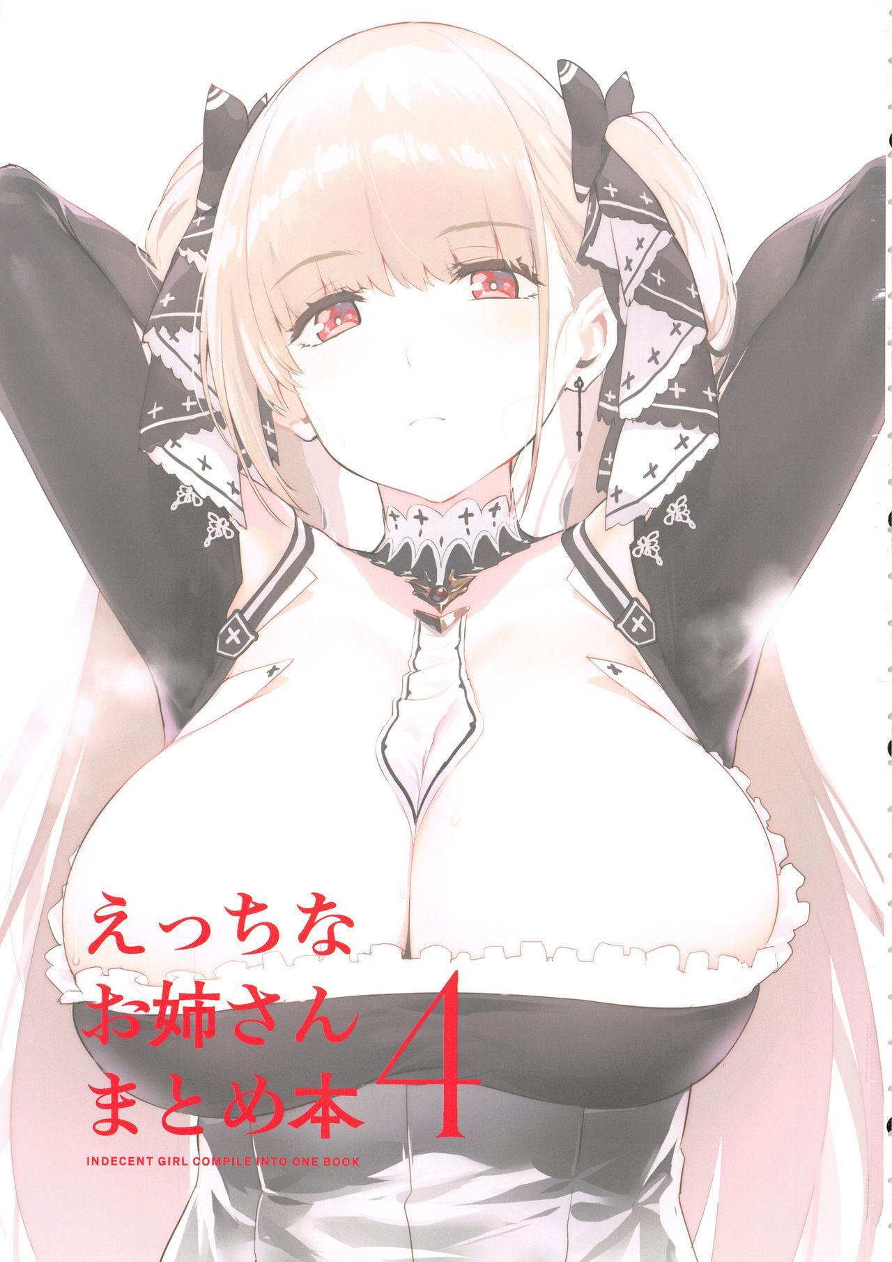 Ecchi na Onee-san Matome Hon 4 2