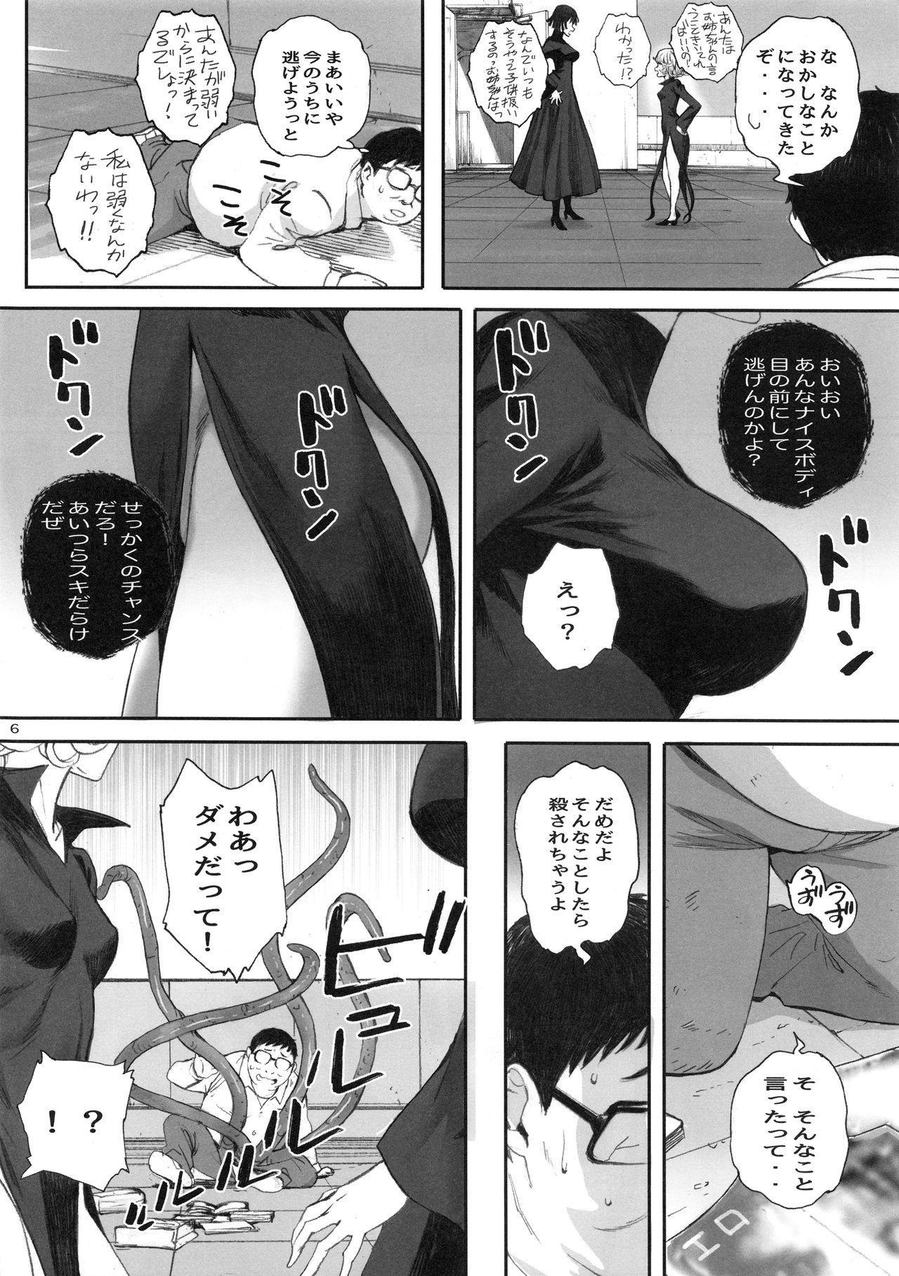 Ichigeki Haiboku 4