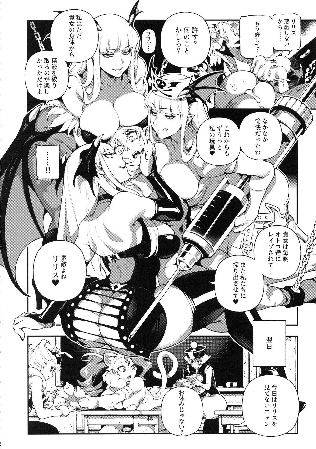 Fighter Girls Vampire 22