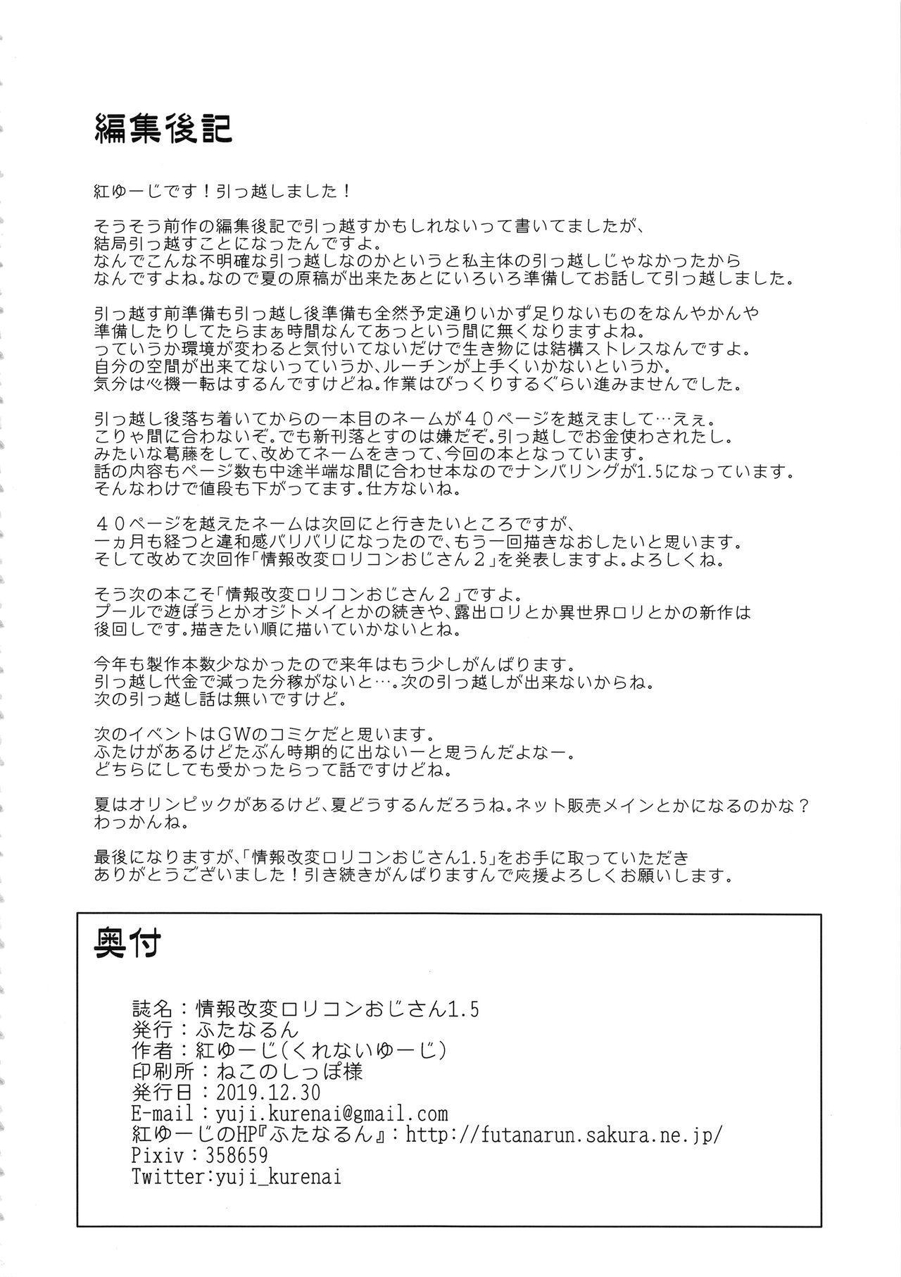 Jouhou Kaihen Lolicon Oji-san 1.5 20