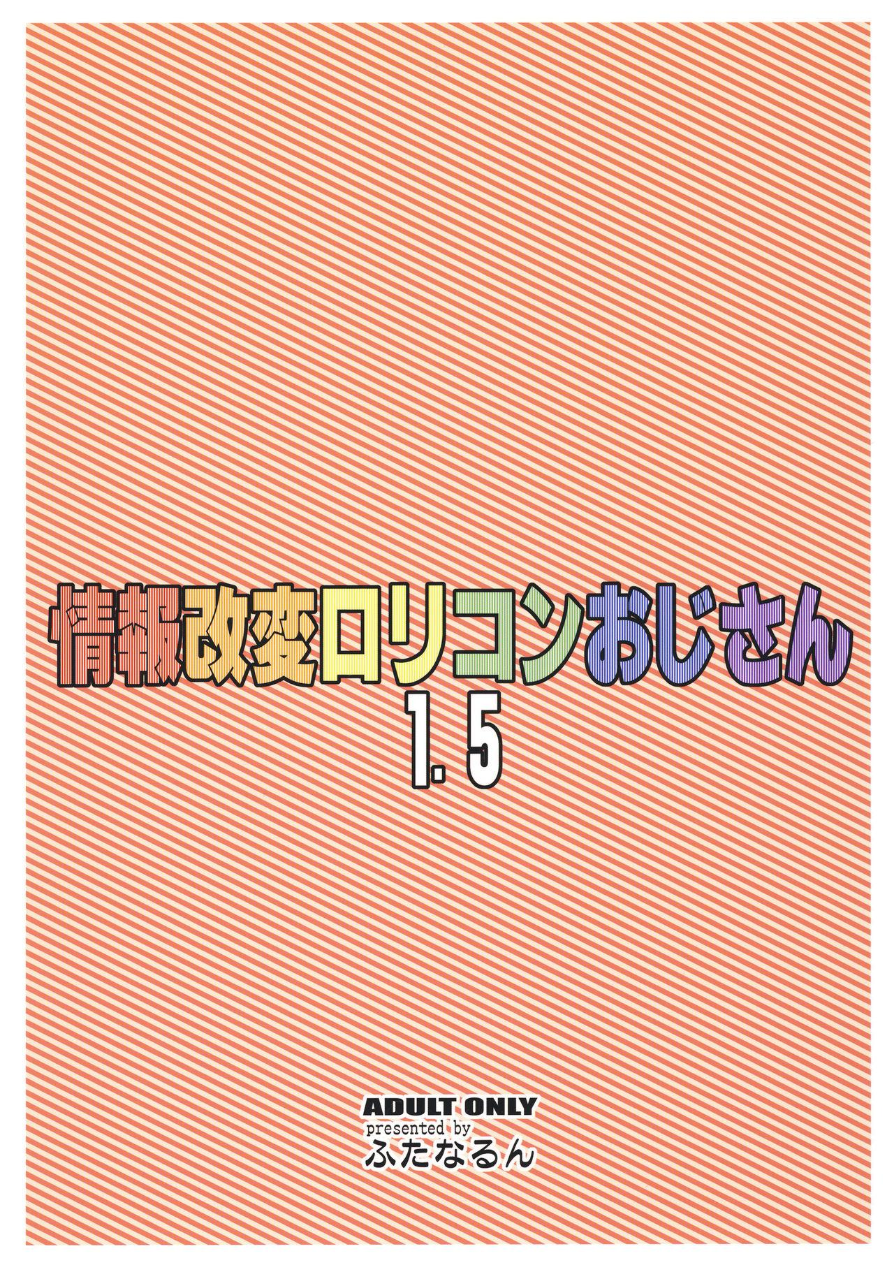 Jouhou Kaihen Lolicon Oji-san 1.5 21
