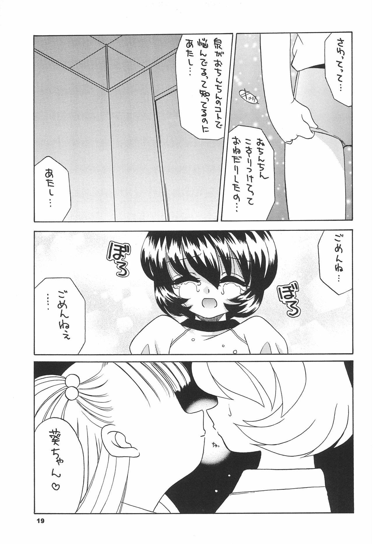 Tennen Shoujo 6 20