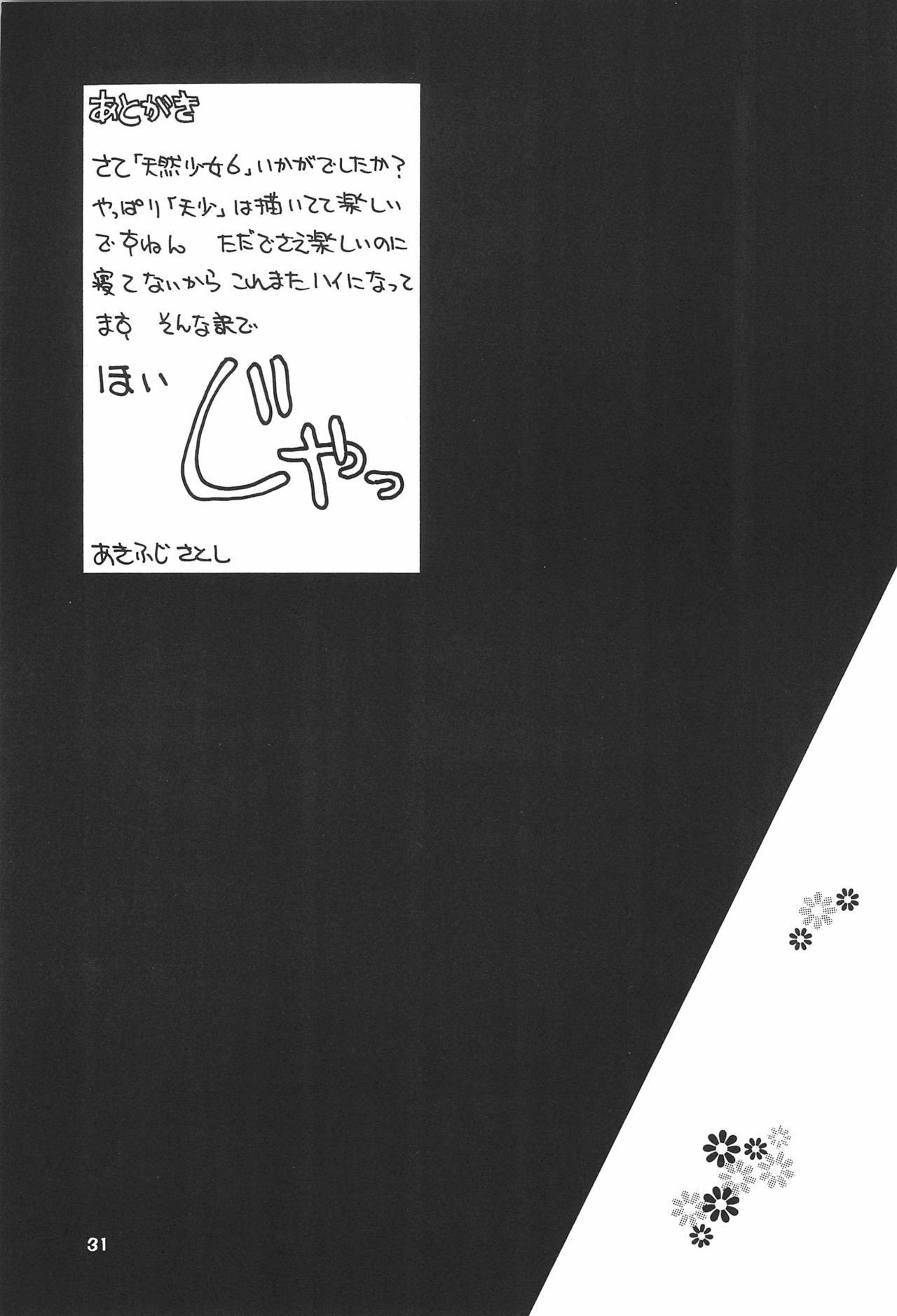 Tennen Shoujo 6 32