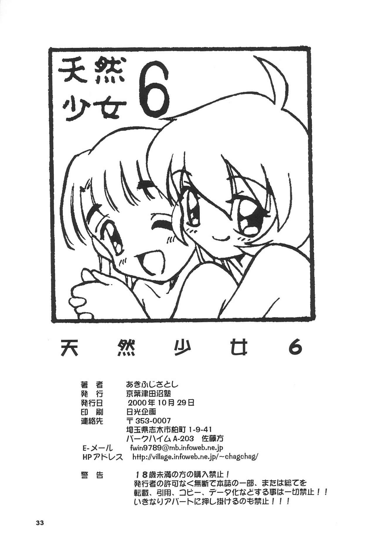 Tennen Shoujo 6 34