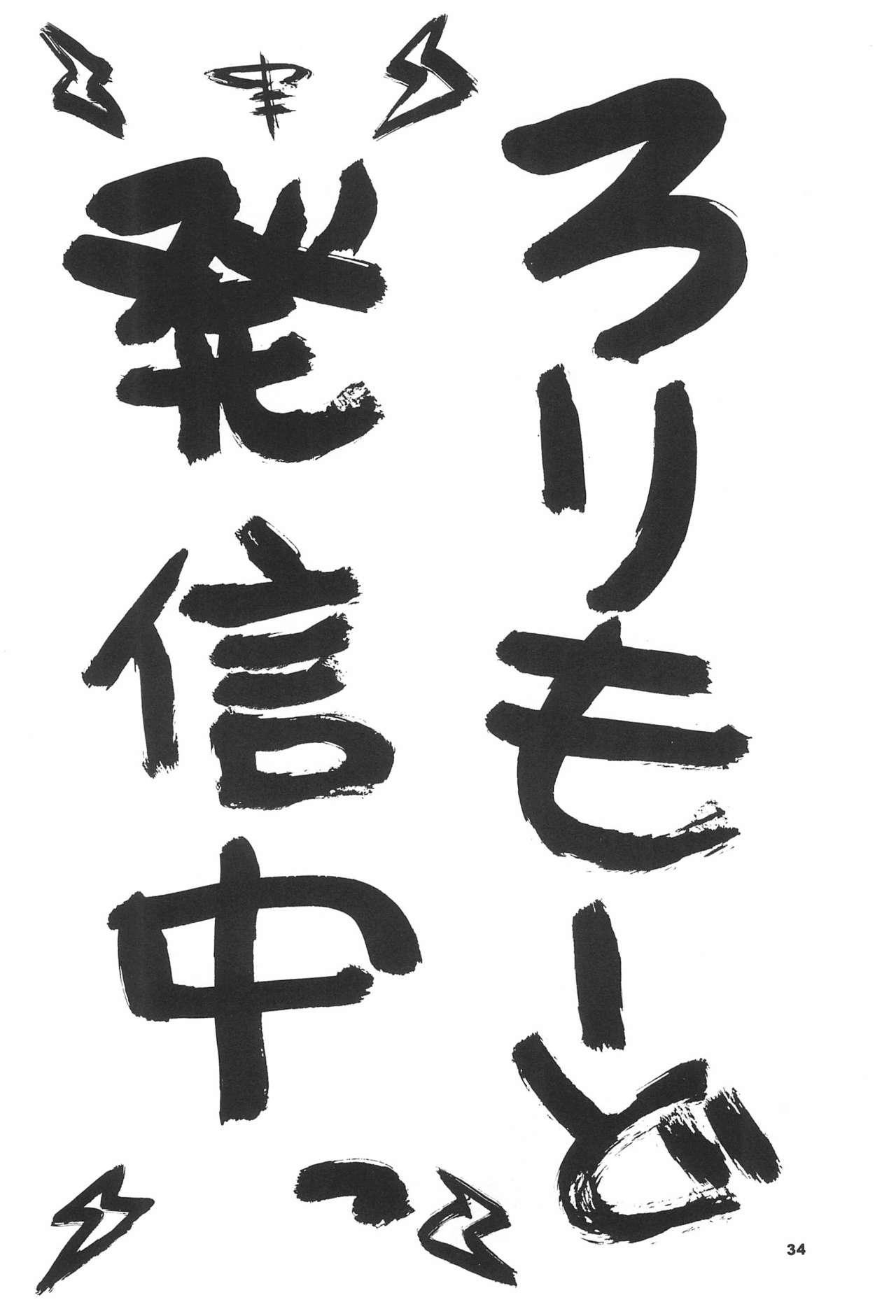 Tennen Shoujo 6 35