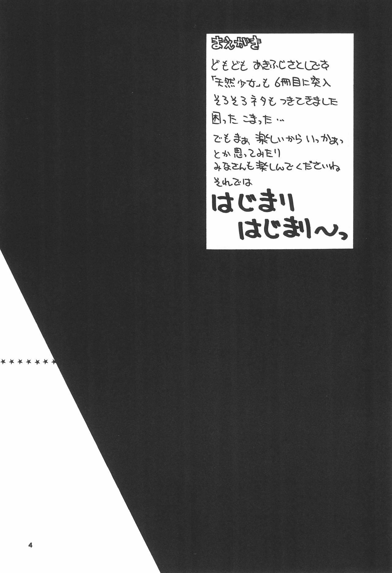 Tennen Shoujo 6 5