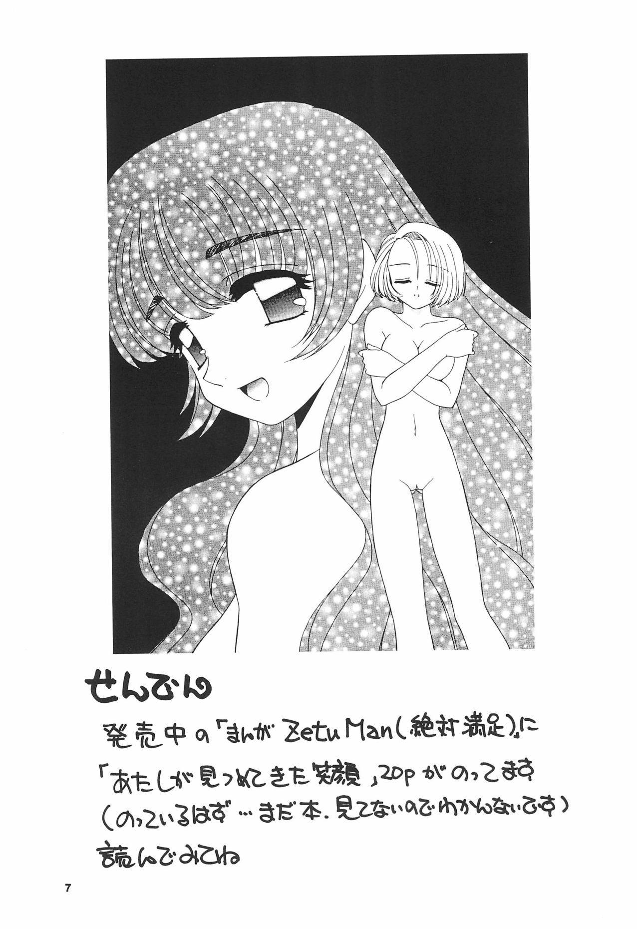 Tennen Shoujo 6 8