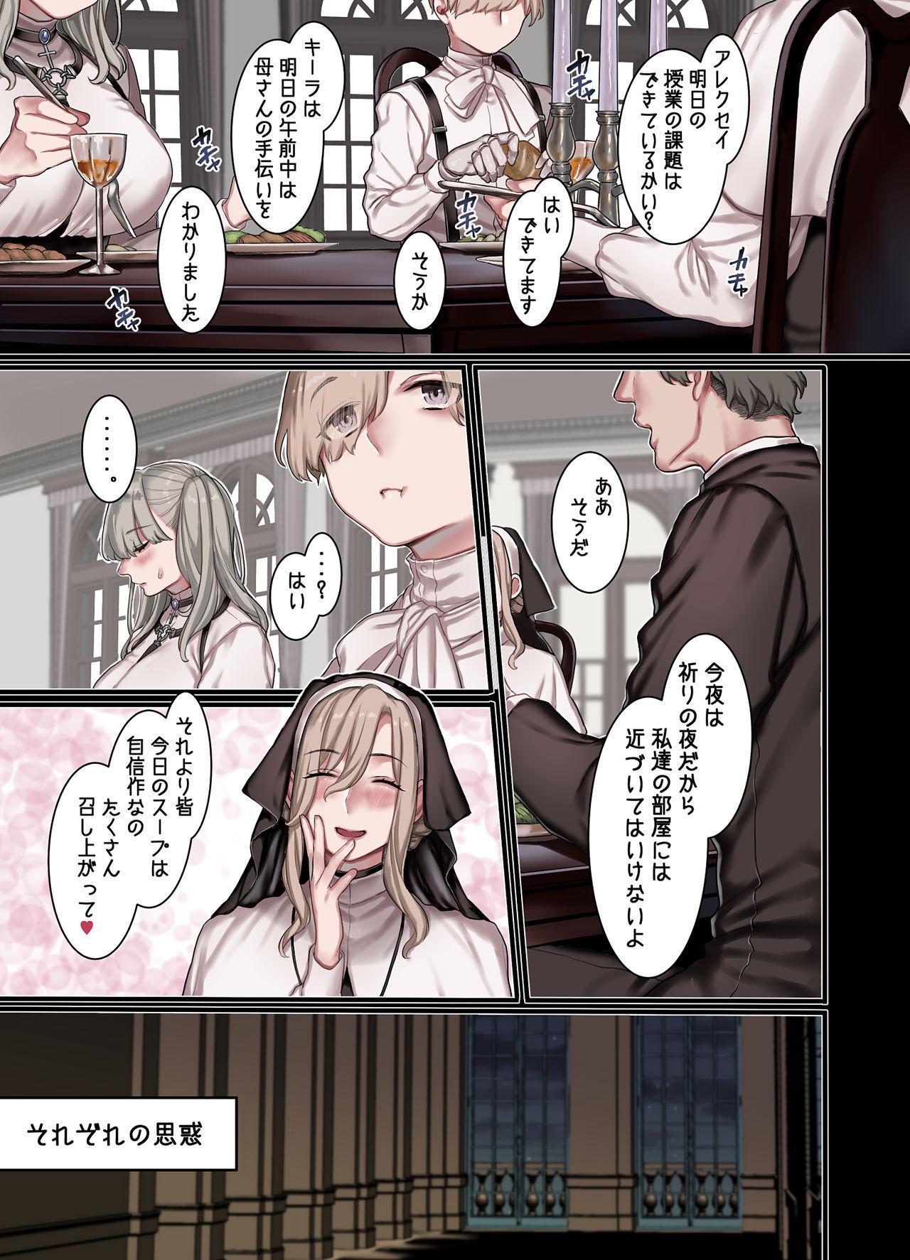 L Kyoukai to Itansha Ikka 28