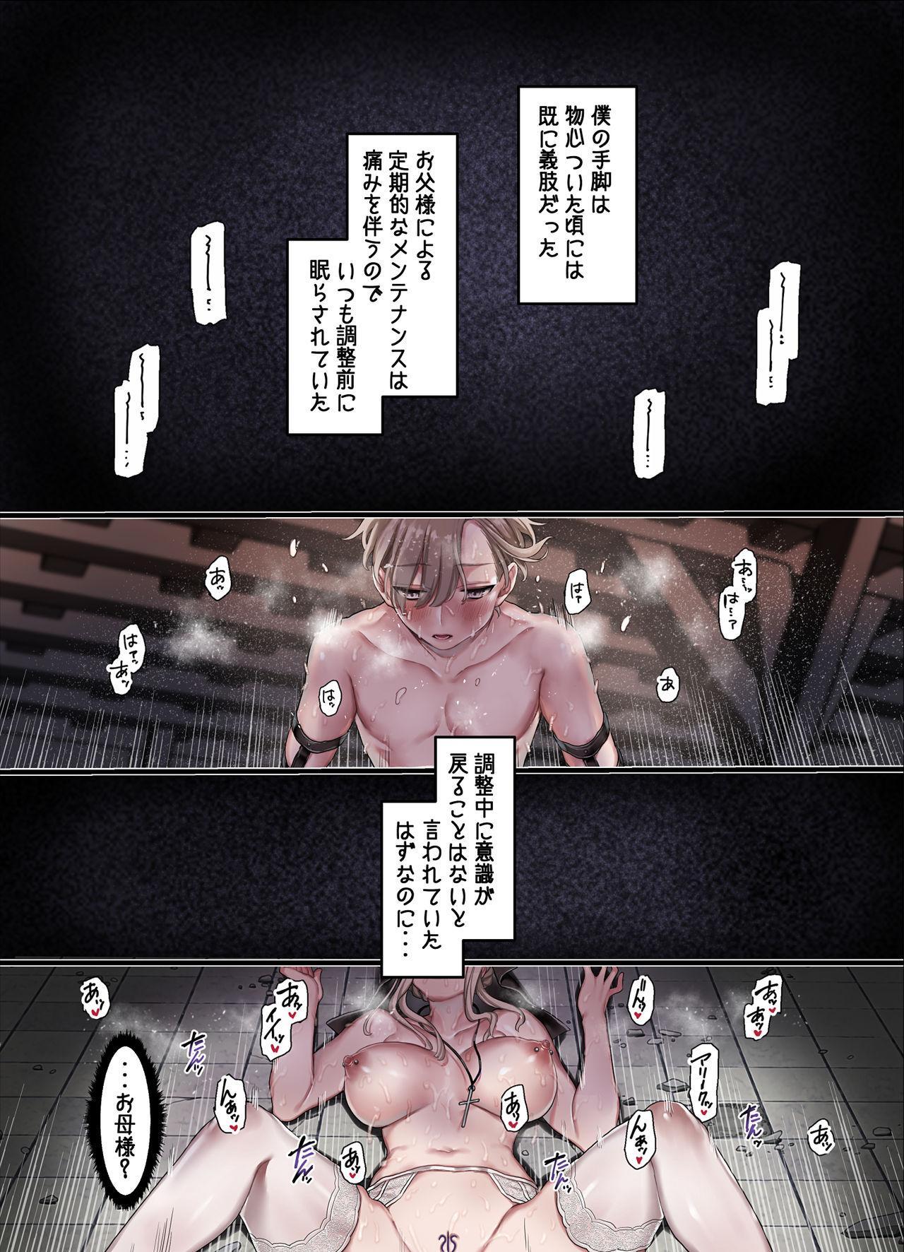 L Kyoukai to Itansha Ikka 44