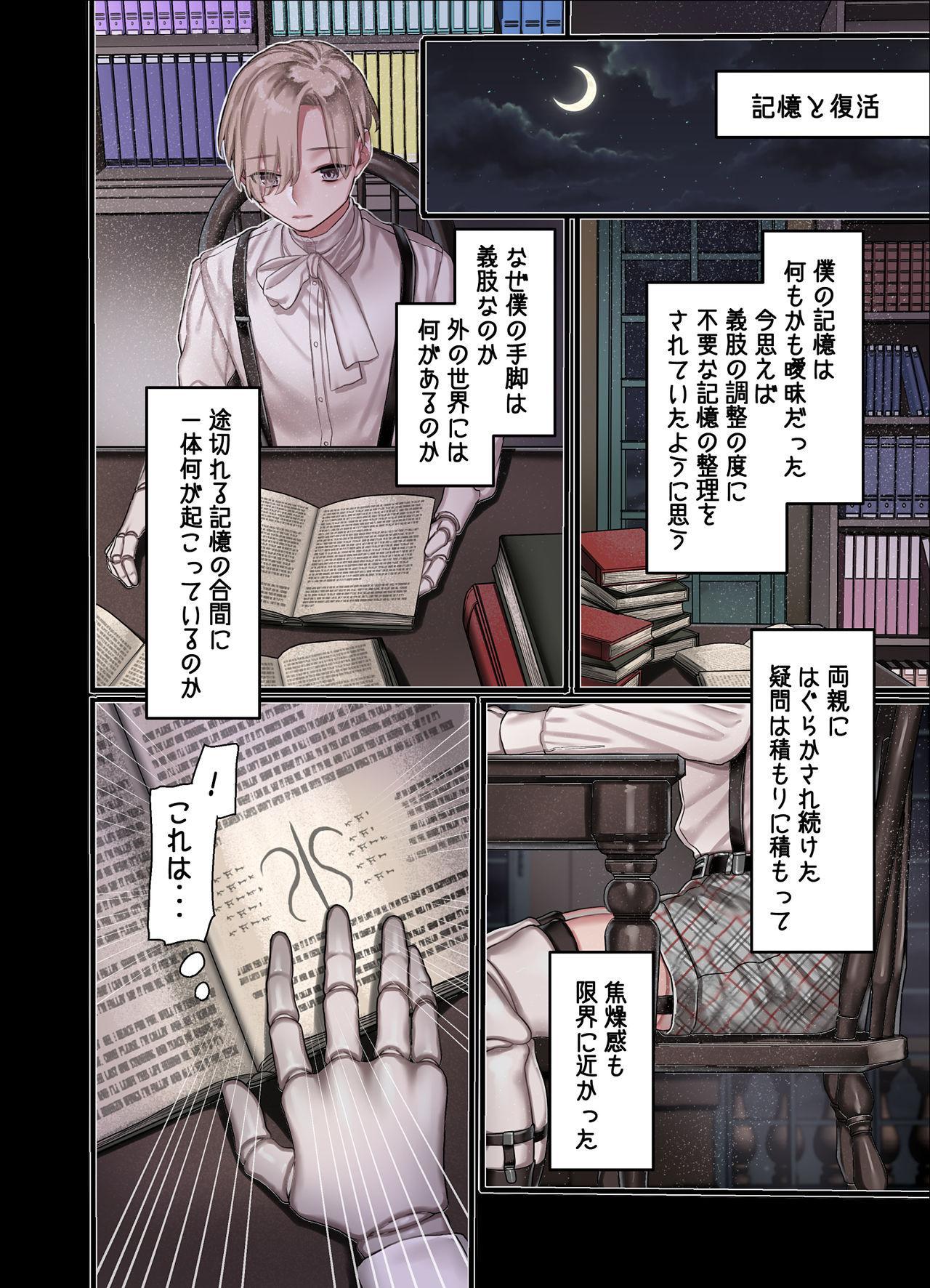 L Kyoukai to Itansha Ikka 51