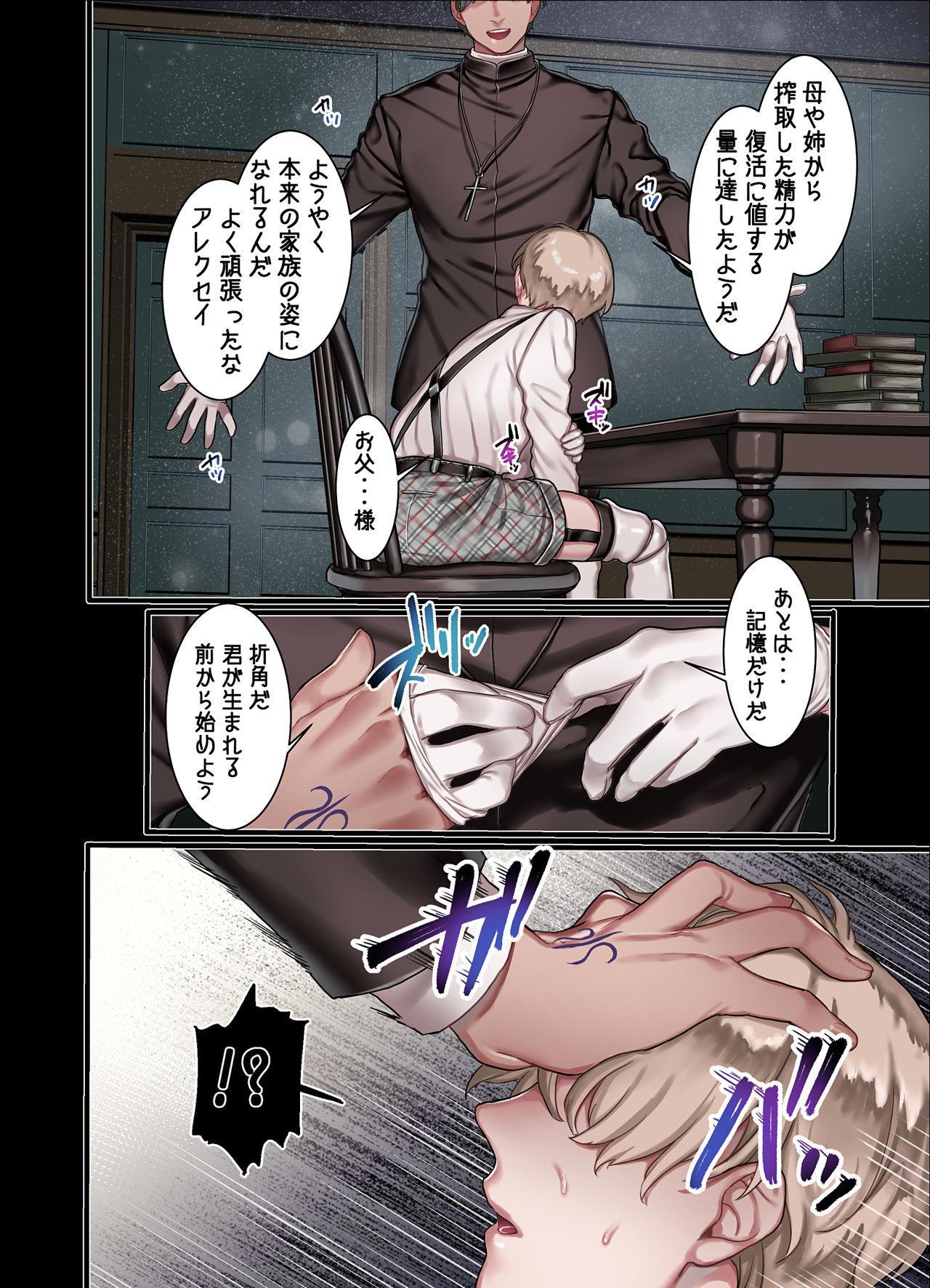 L Kyoukai to Itansha Ikka 53