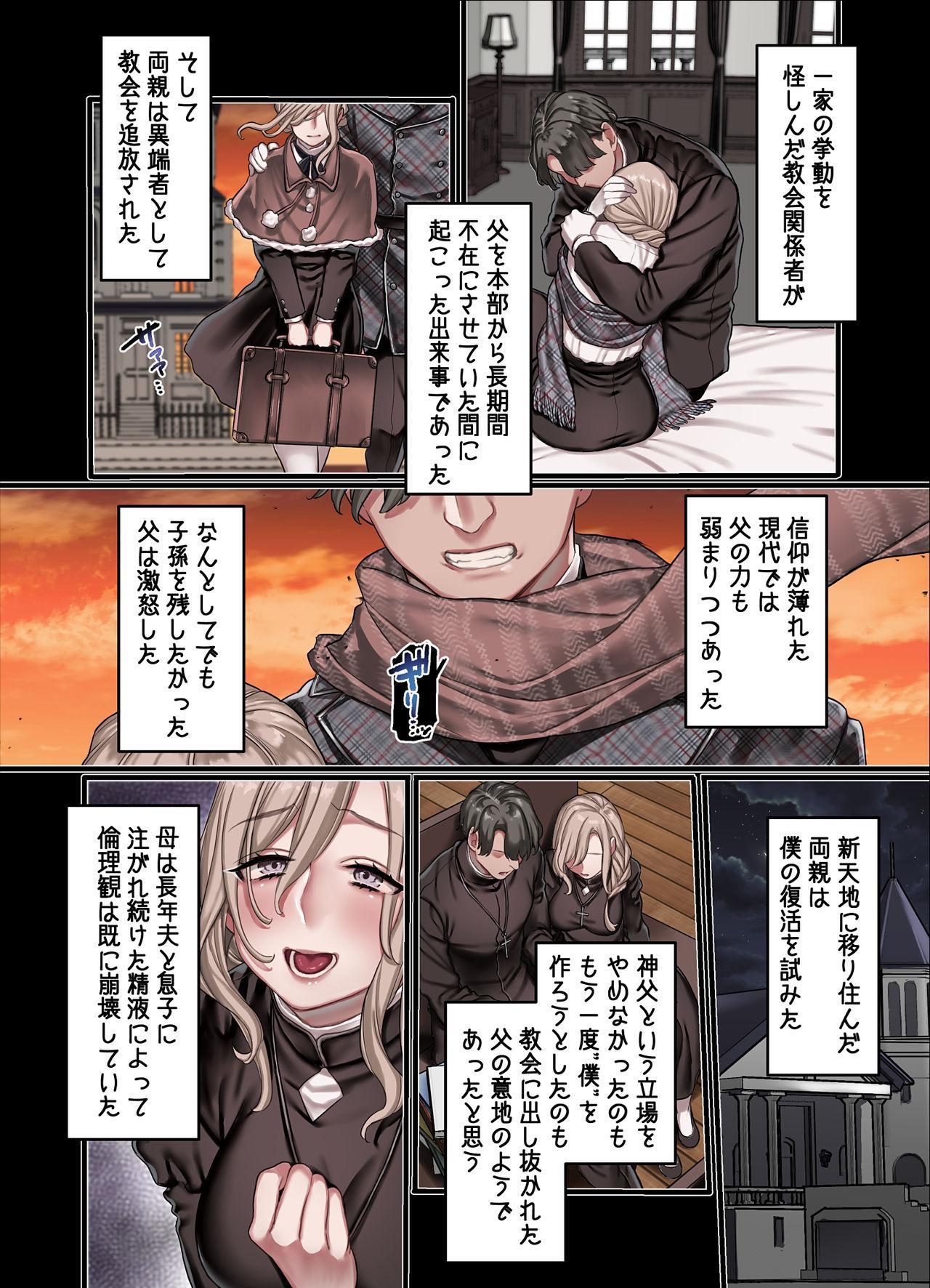 L Kyoukai to Itansha Ikka 57