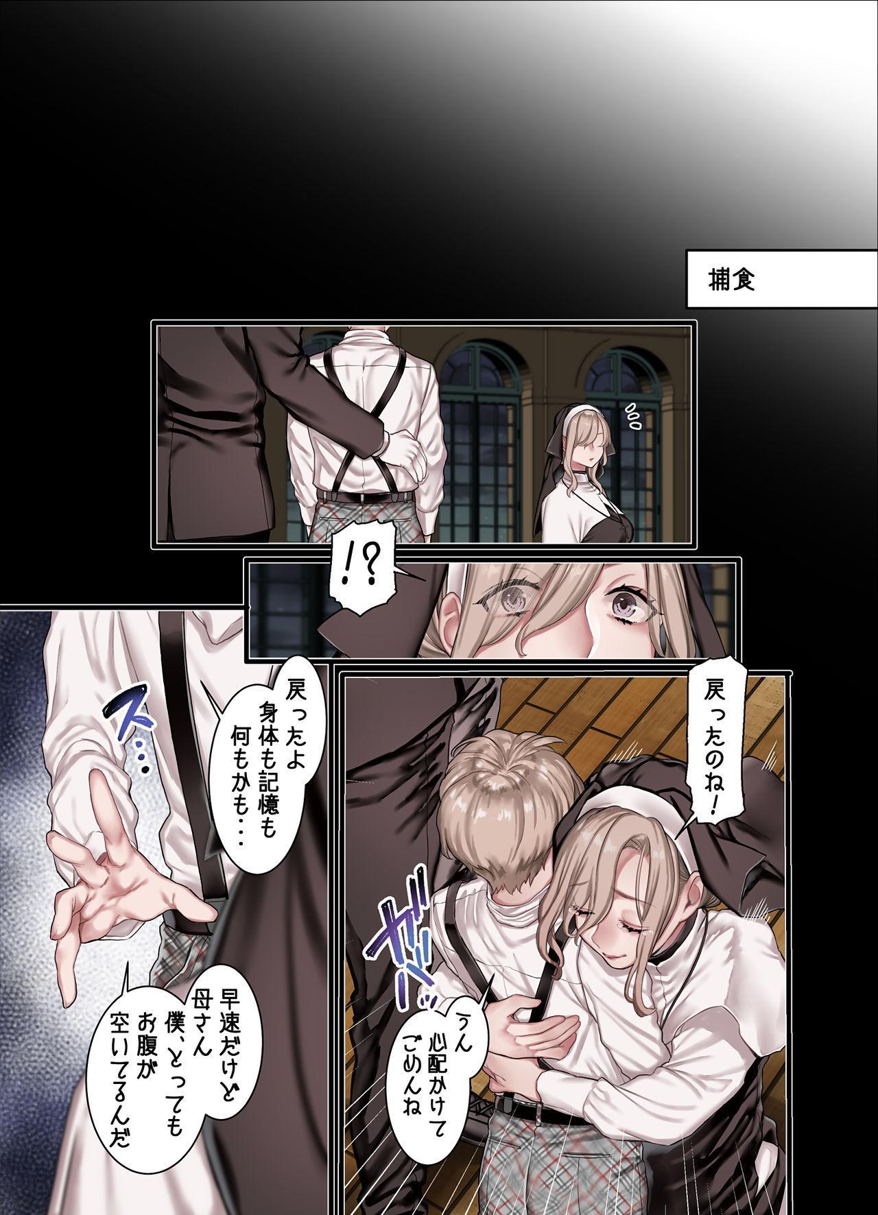 L Kyoukai to Itansha Ikka 62