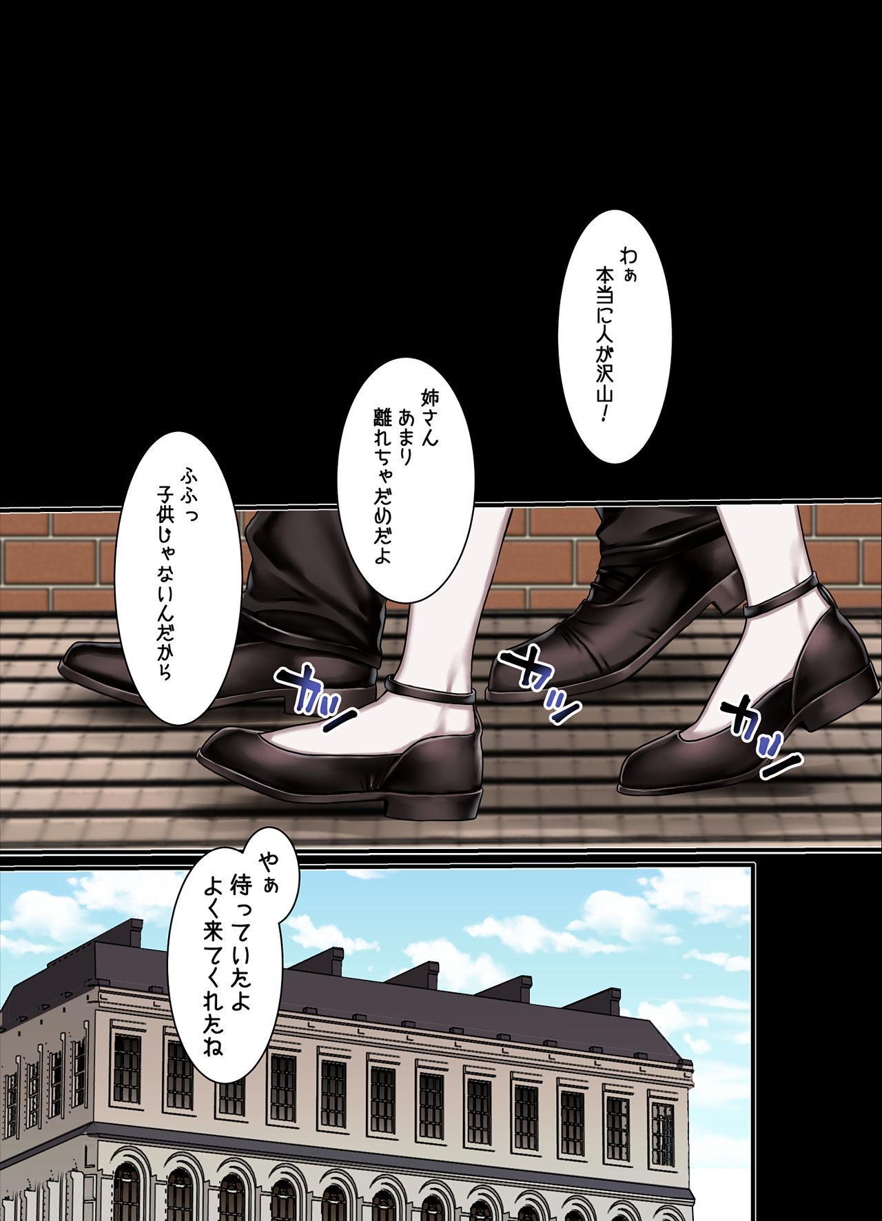 L Kyoukai to Itansha Ikka 82