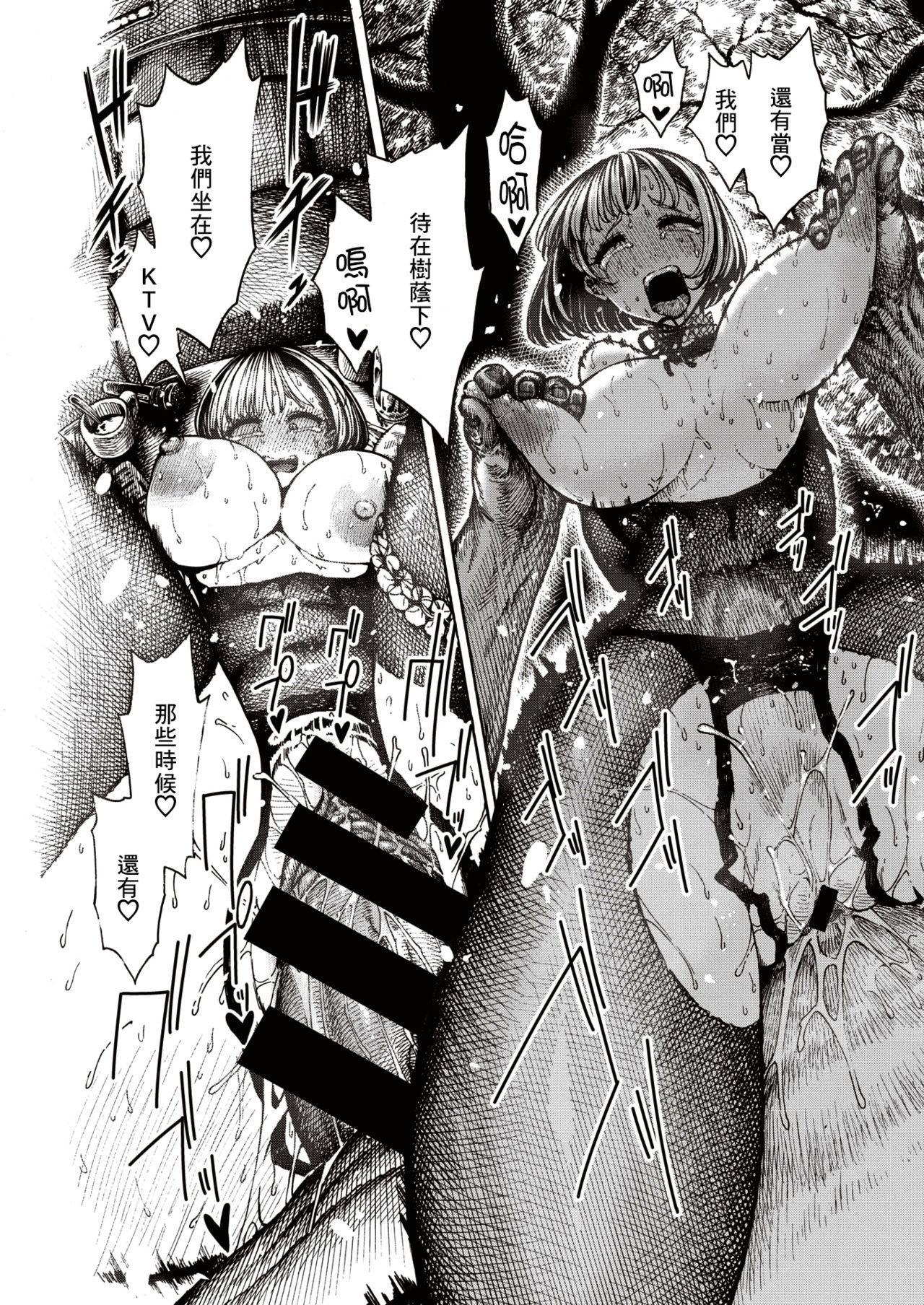 [Hirune] IPPAI ASOBO! ~Ouchi Hen~   盡情玩樂!~居家篇~(WEEKLY Kairakuten Vol. 37) [Chinese] [千歲漢化組] 12
