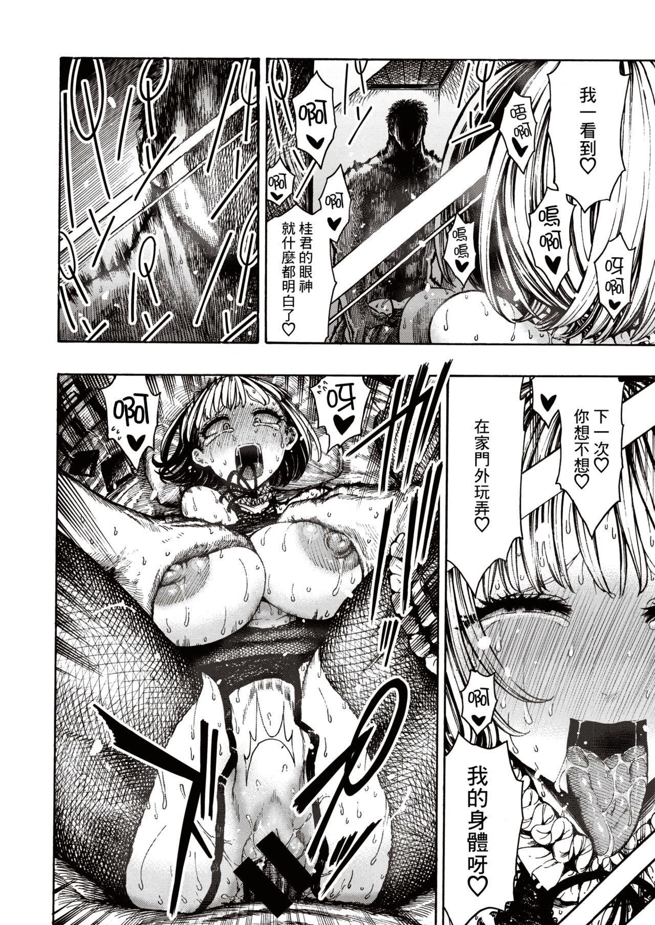 [Hirune] IPPAI ASOBO! ~Ouchi Hen~   盡情玩樂!~居家篇~(WEEKLY Kairakuten Vol. 37) [Chinese] [千歲漢化組] 14