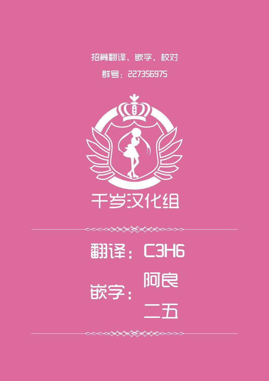 [Hirune] IPPAI ASOBO! ~Ouchi Hen~   盡情玩樂!~居家篇~(WEEKLY Kairakuten Vol. 37) [Chinese] [千歲漢化組] 19