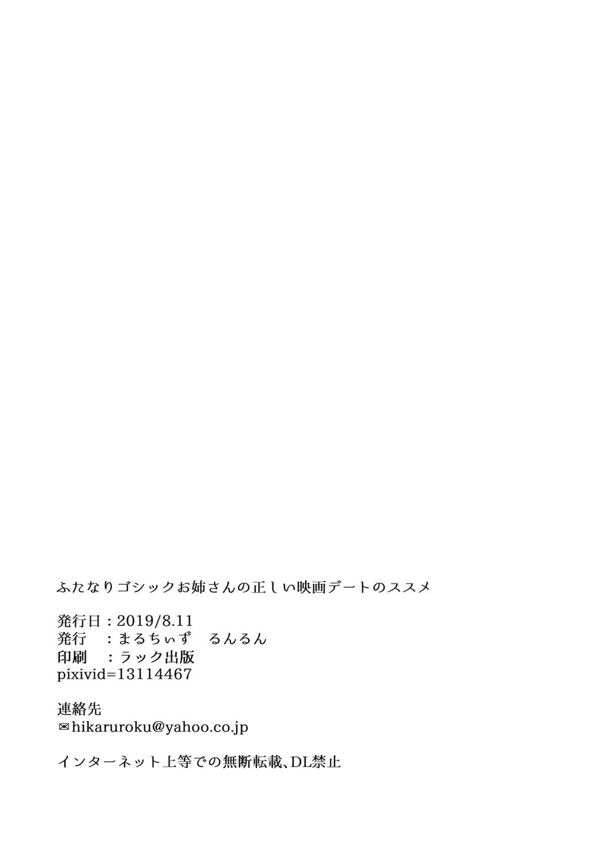 Futanari Gothic Onee-san no Tadashii Eiga Date no Susume 22