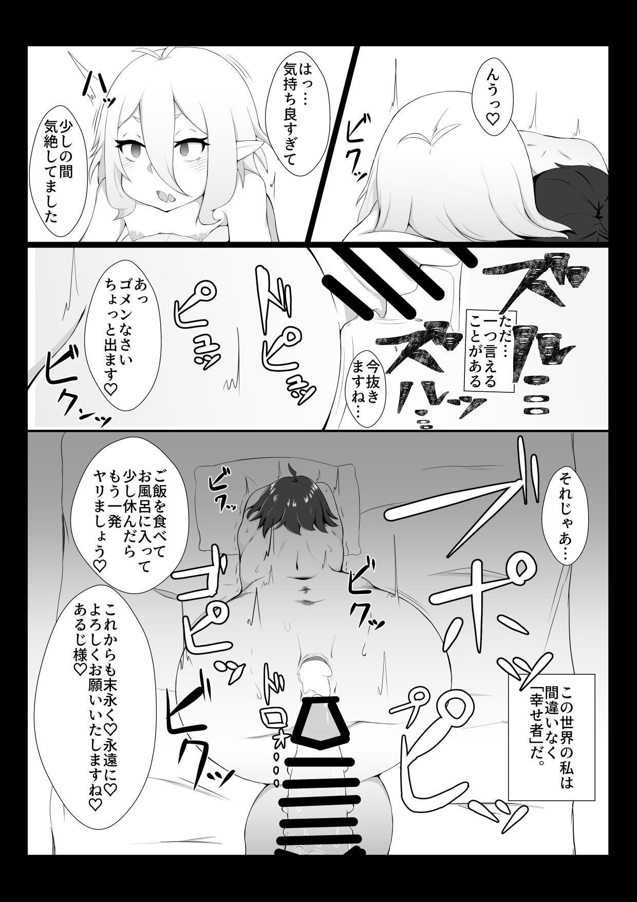 Kokkoro ni Kaihatsu sareru Hon 20