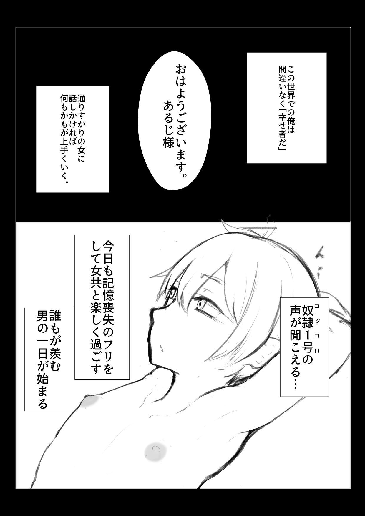 Kokkoro ni Kaihatsu sareru Hon 2