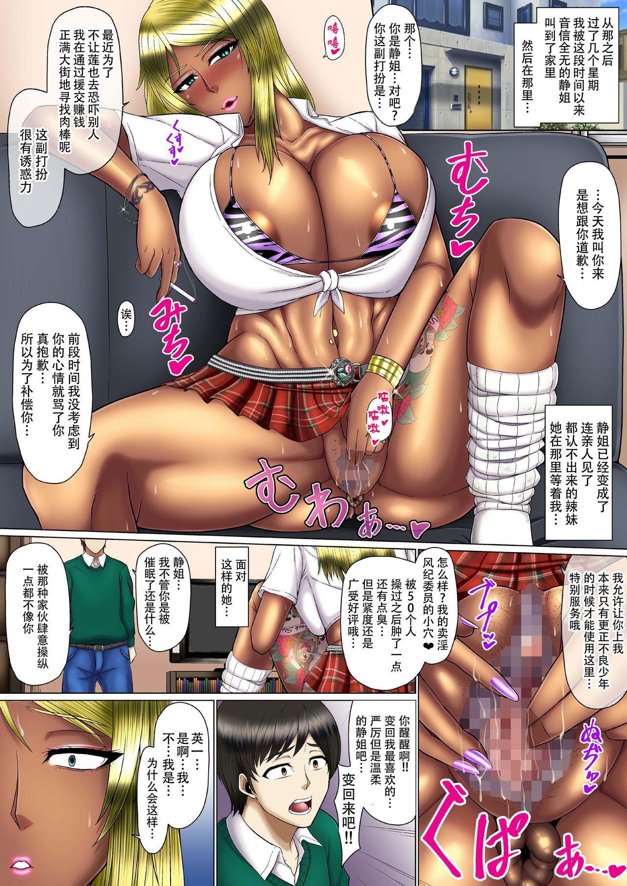 Saimin Netorare Fuuki Iin 11