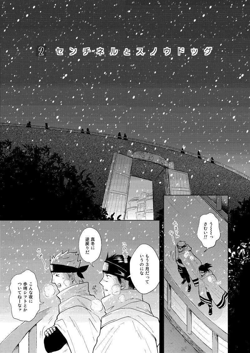 Konoha Kinboshi Doori no Shoukei 9