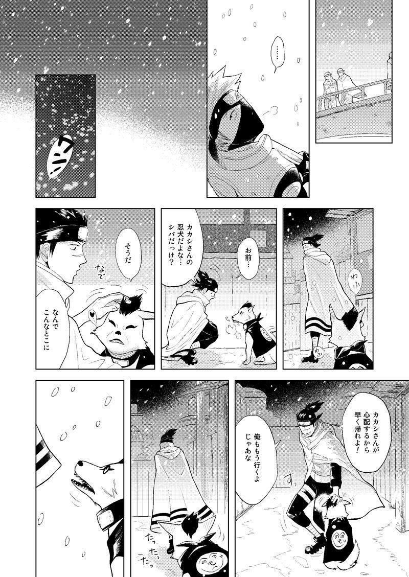 Konoha Kinboshi Doori no Shoukei 12