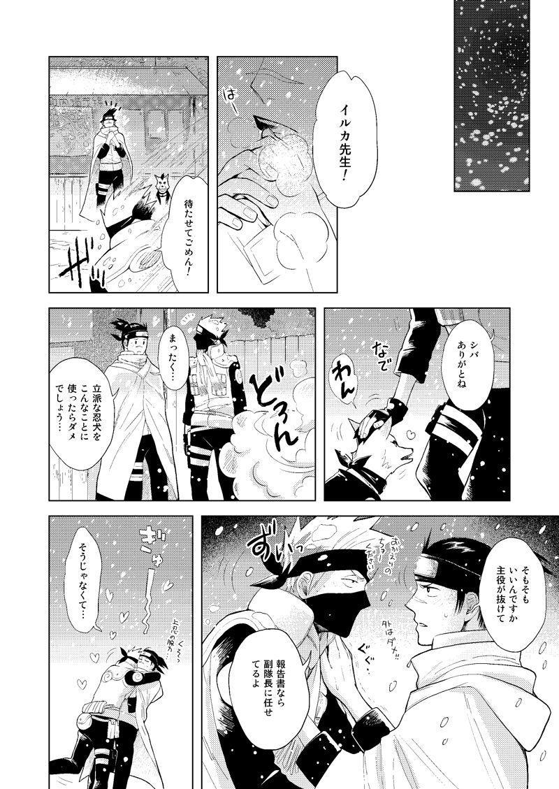 Konoha Kinboshi Doori no Shoukei 14
