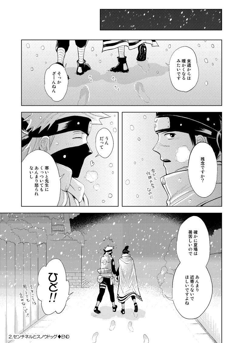 Konoha Kinboshi Doori no Shoukei 17