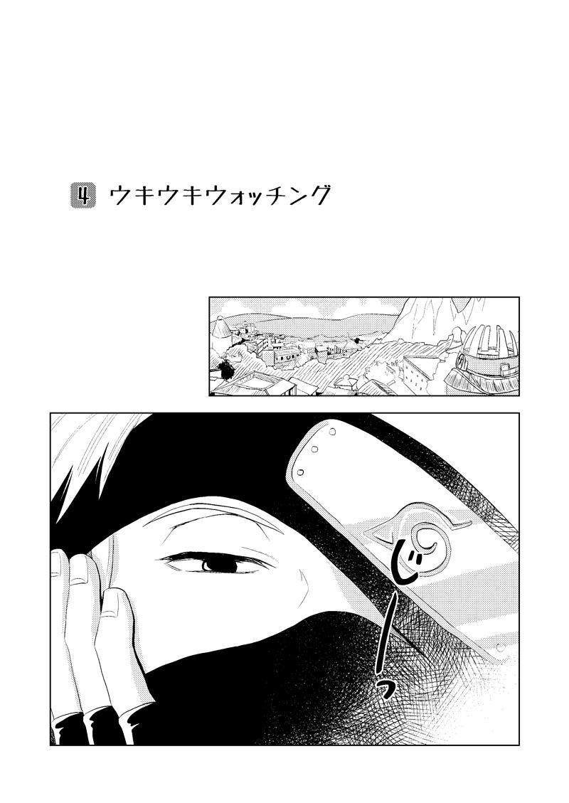Konoha Kinboshi Doori no Shoukei 25