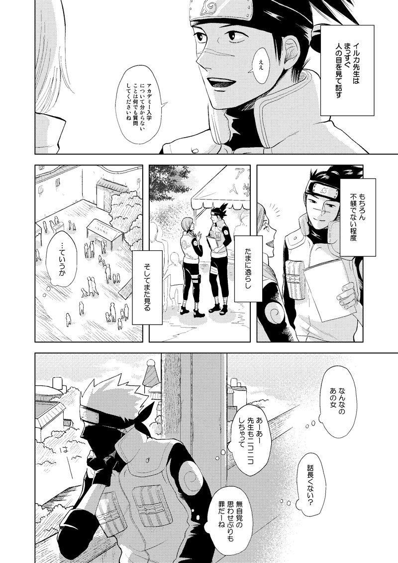 Konoha Kinboshi Doori no Shoukei 28