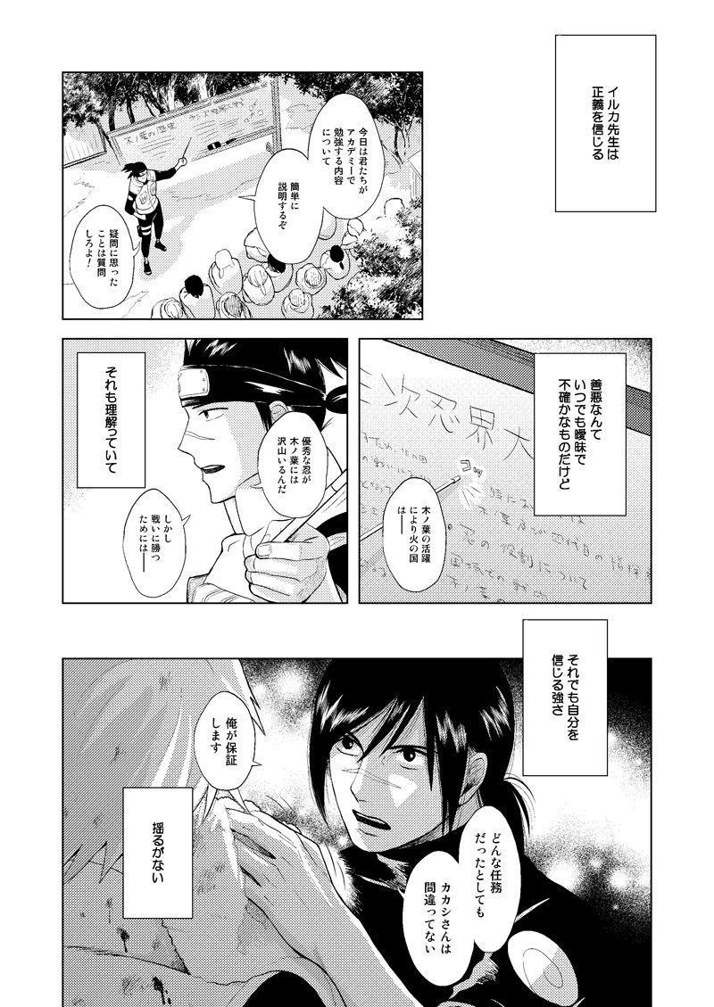 Konoha Kinboshi Doori no Shoukei 30