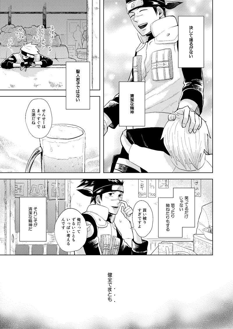 Konoha Kinboshi Doori no Shoukei 31