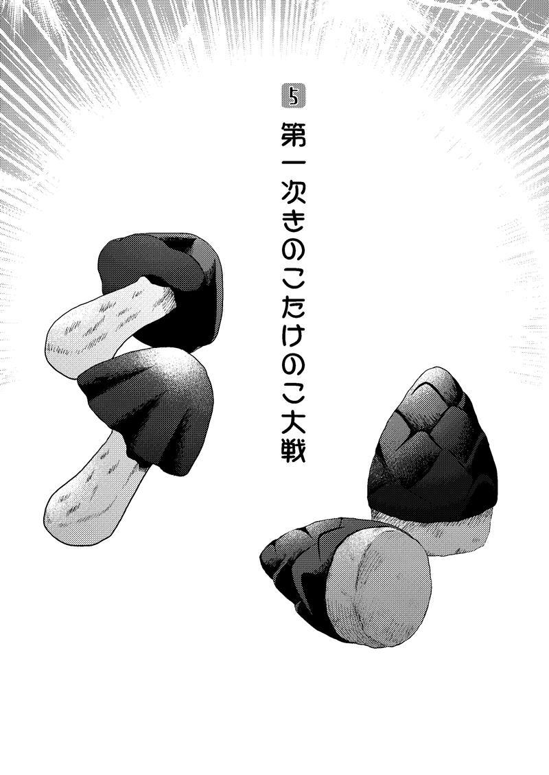 Konoha Kinboshi Doori no Shoukei 36